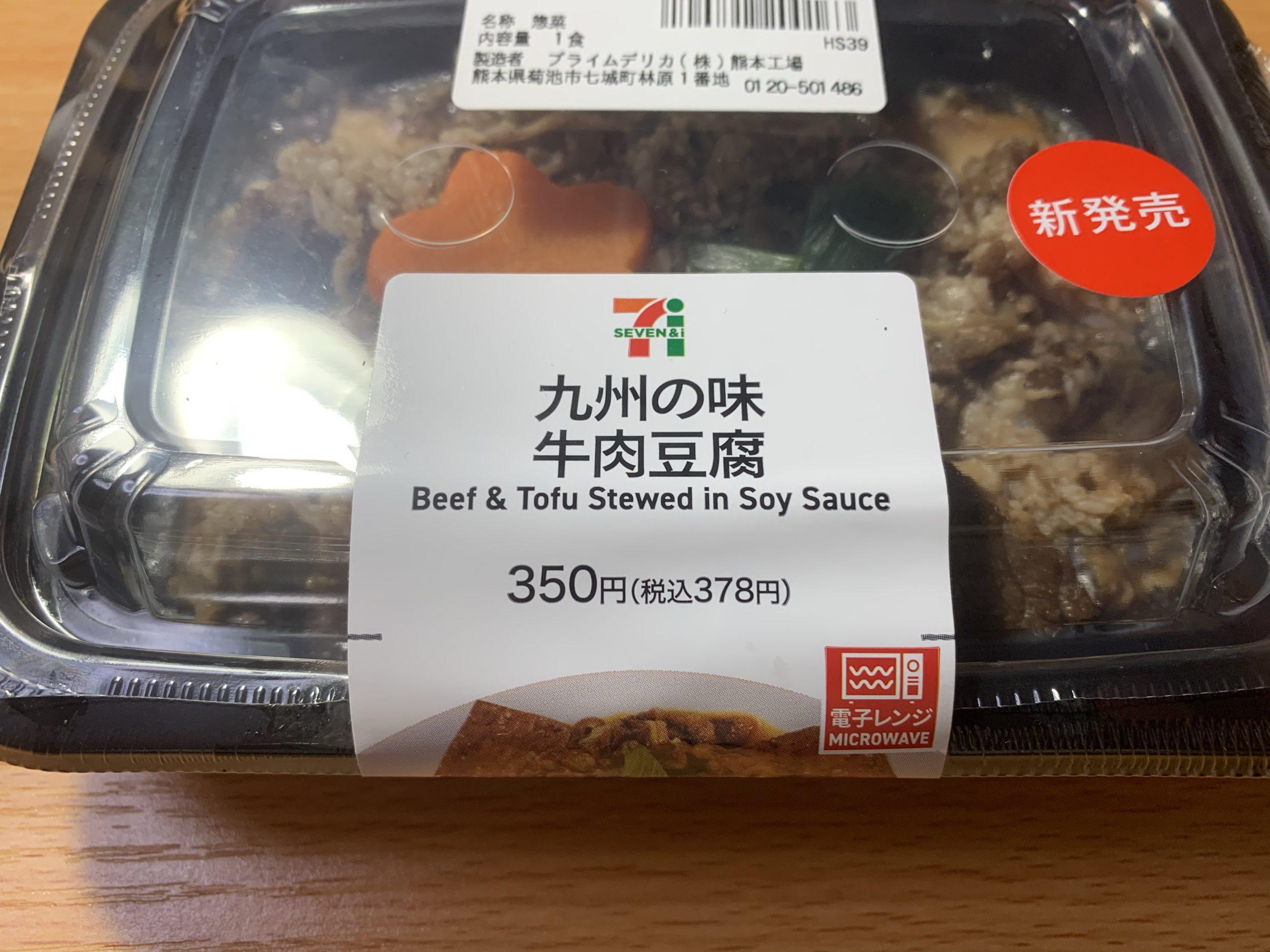 九州の味牛肉豆腐の説明