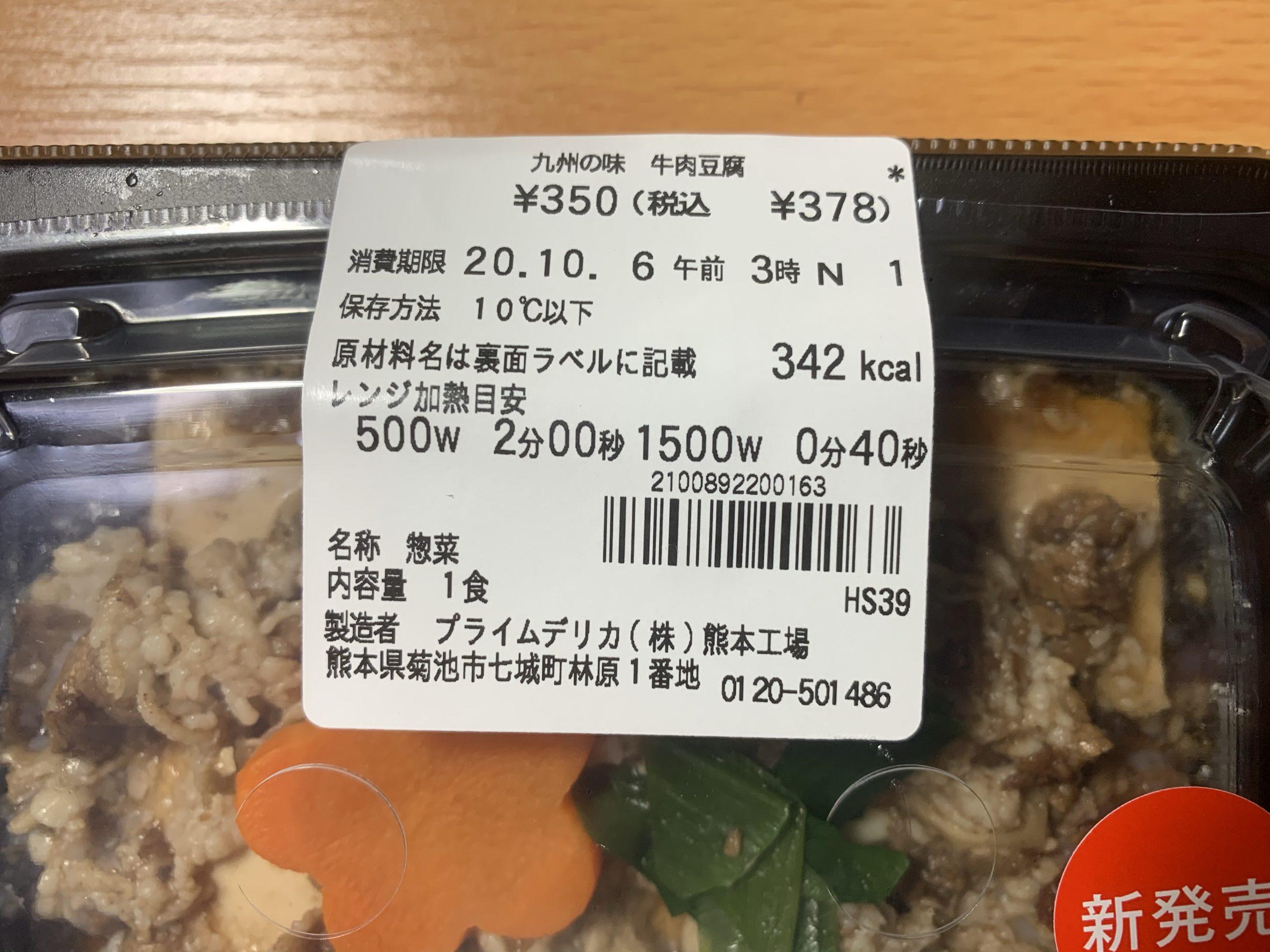 九州の味牛肉豆腐の値段
