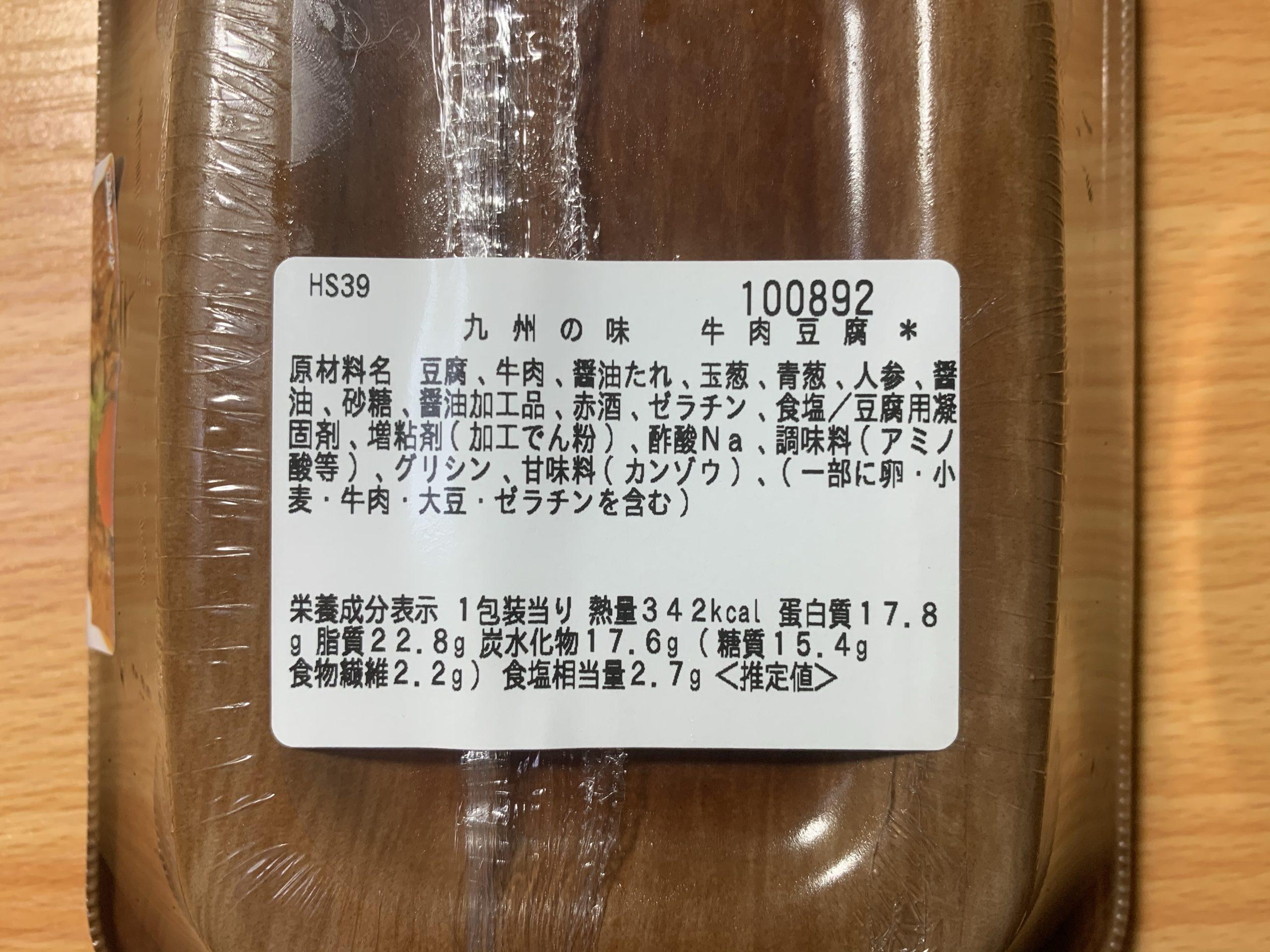 九州の味牛肉豆腐の原材料・栄養成分