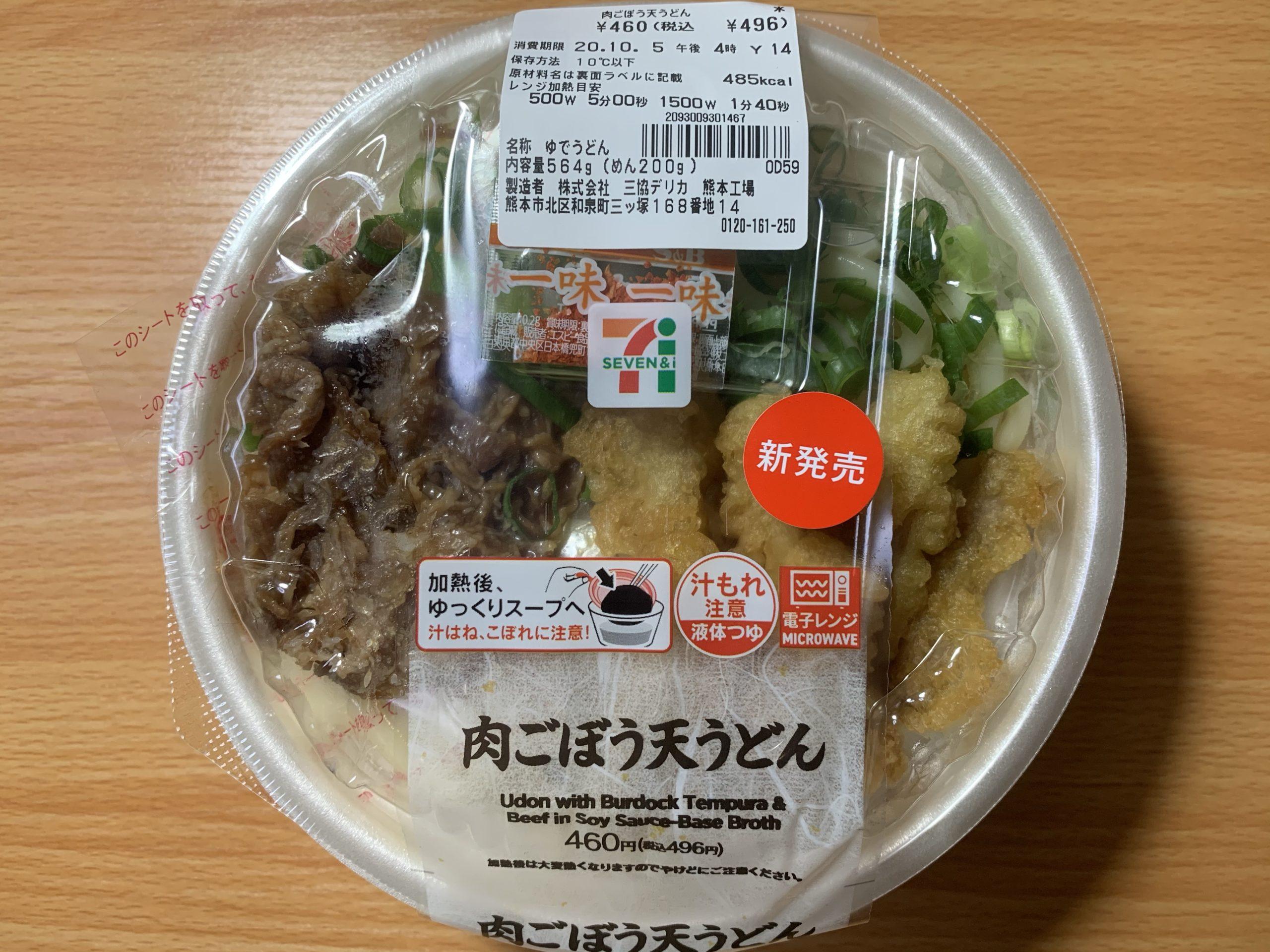 セブンイレブンの肉ごぼう天うどんの紹介