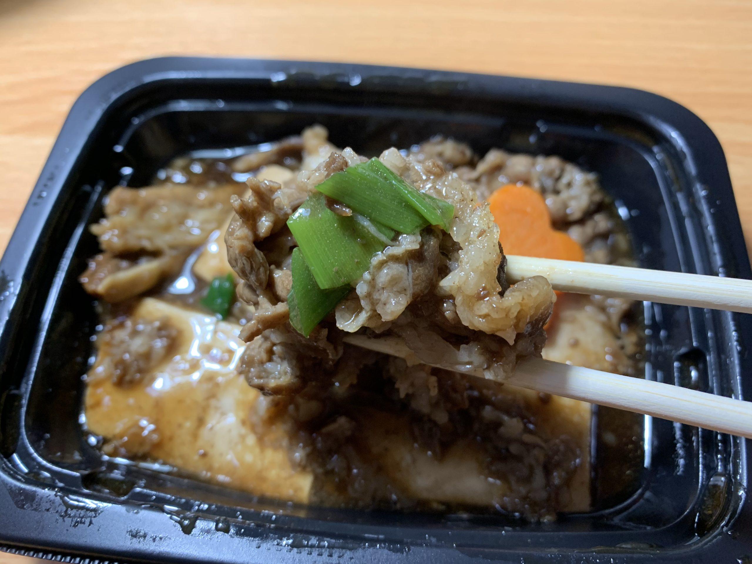 九州の味牛肉豆腐の野菜
