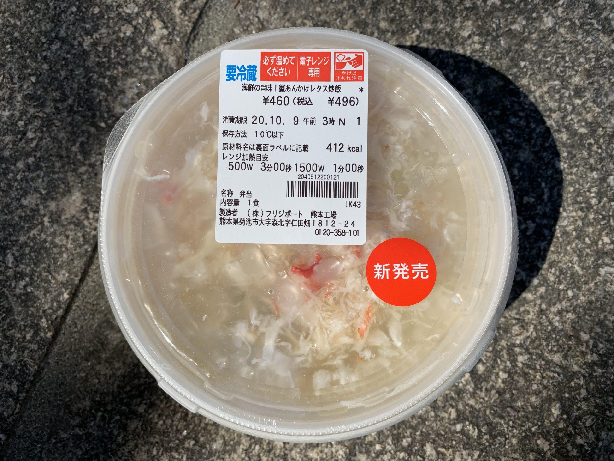 蟹あんかけレタス炒飯の紹介!
