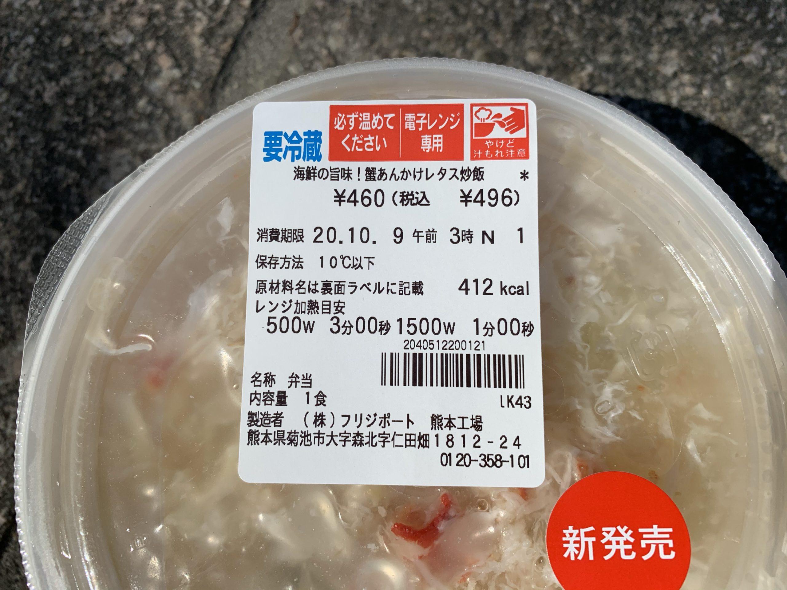 蟹あんかけレタス炒飯の加熱目安