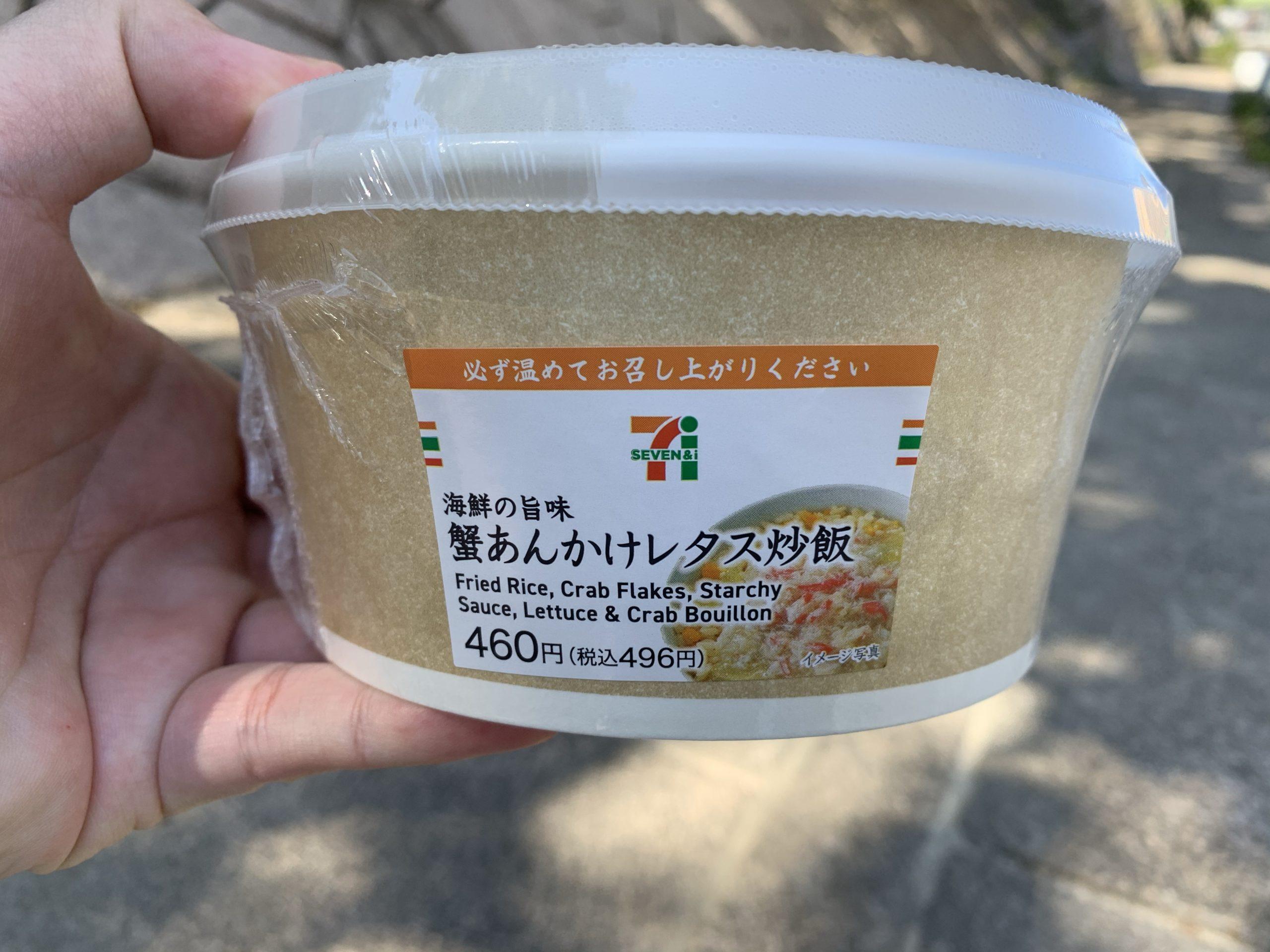蟹あんかけレタス炒飯の説明
