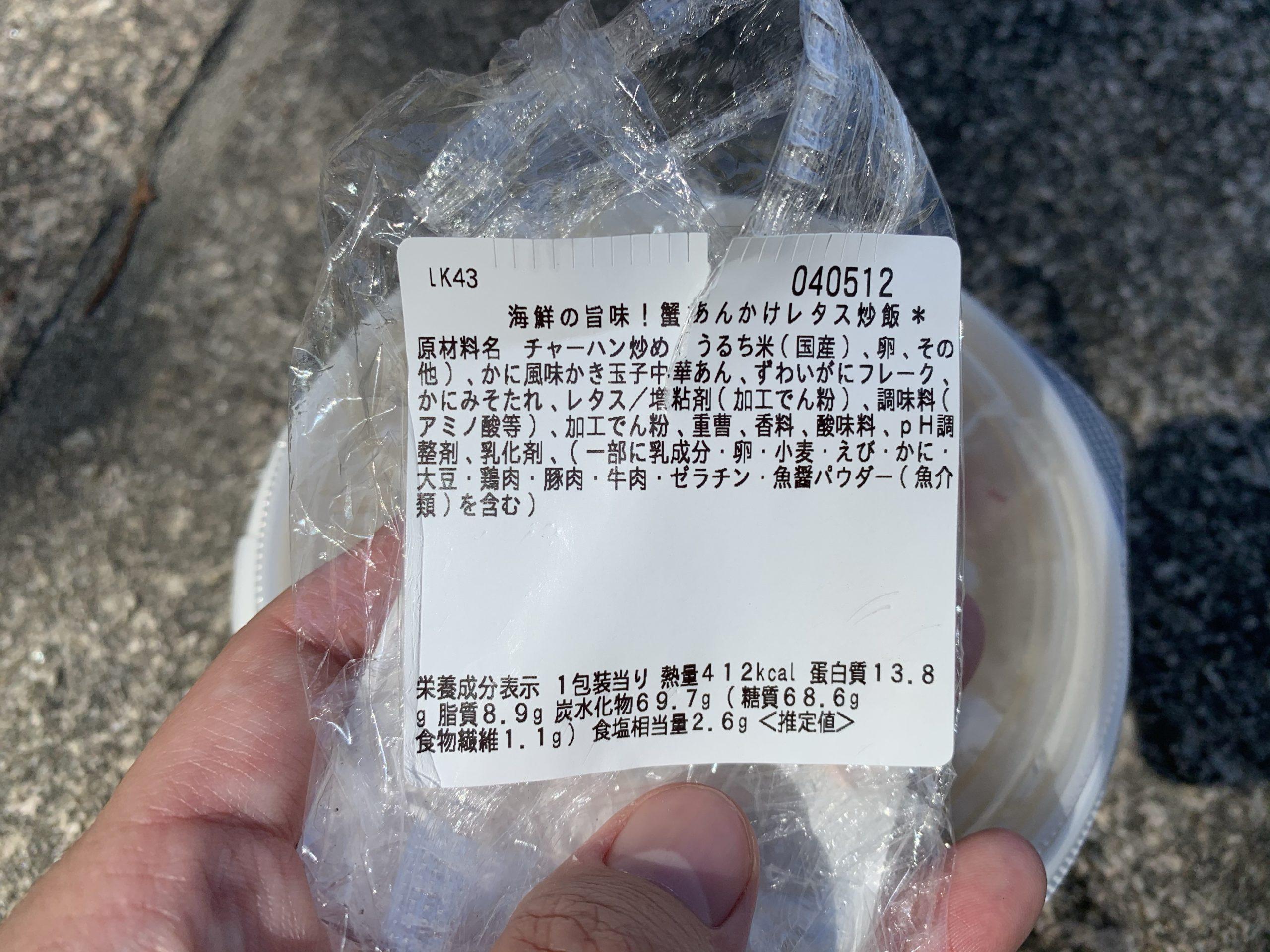 蟹あんかけレタス炒飯の原材料と栄養成分