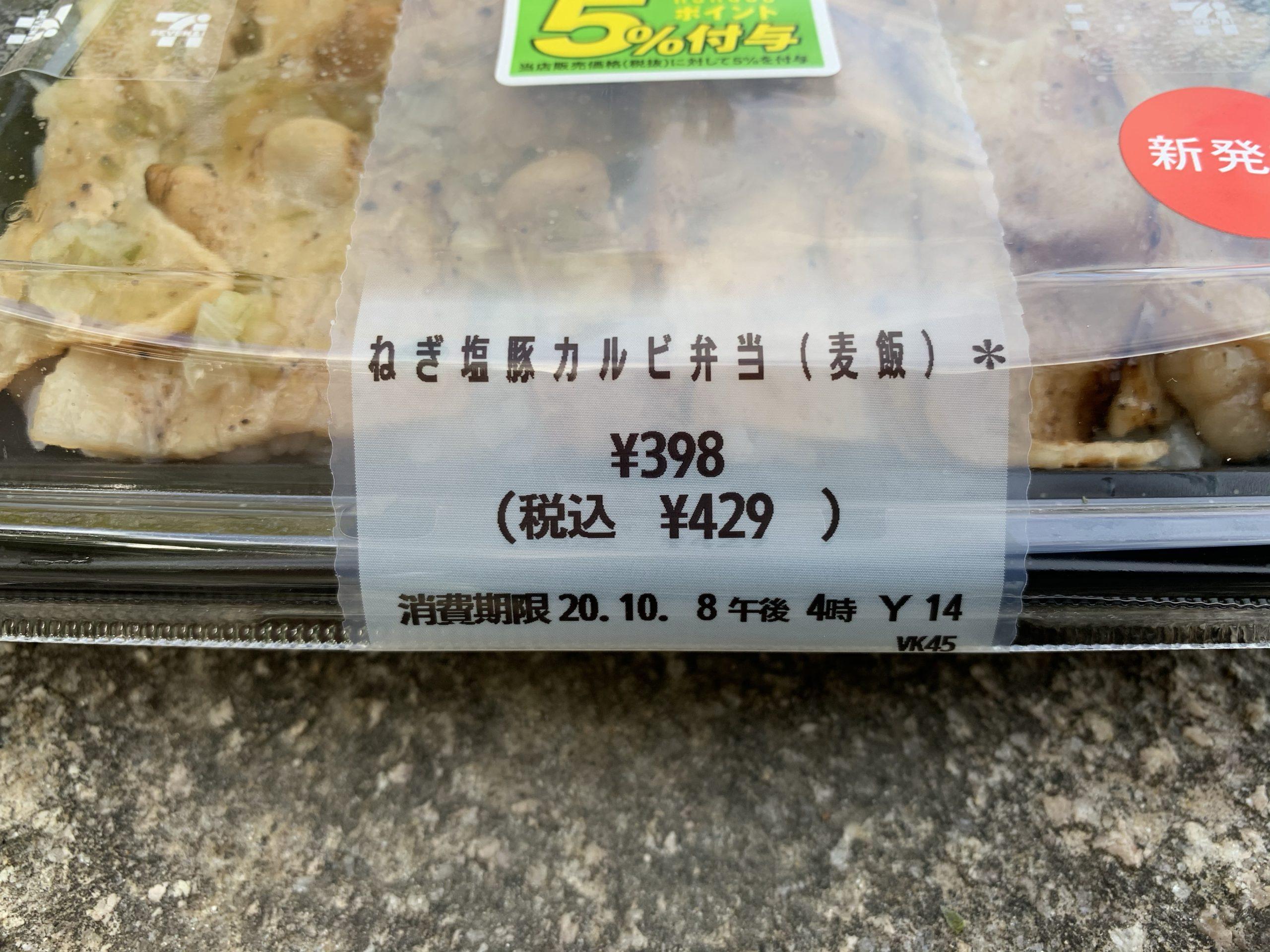 セブンイレブンのねぎ塩豚カルビ弁当の説明