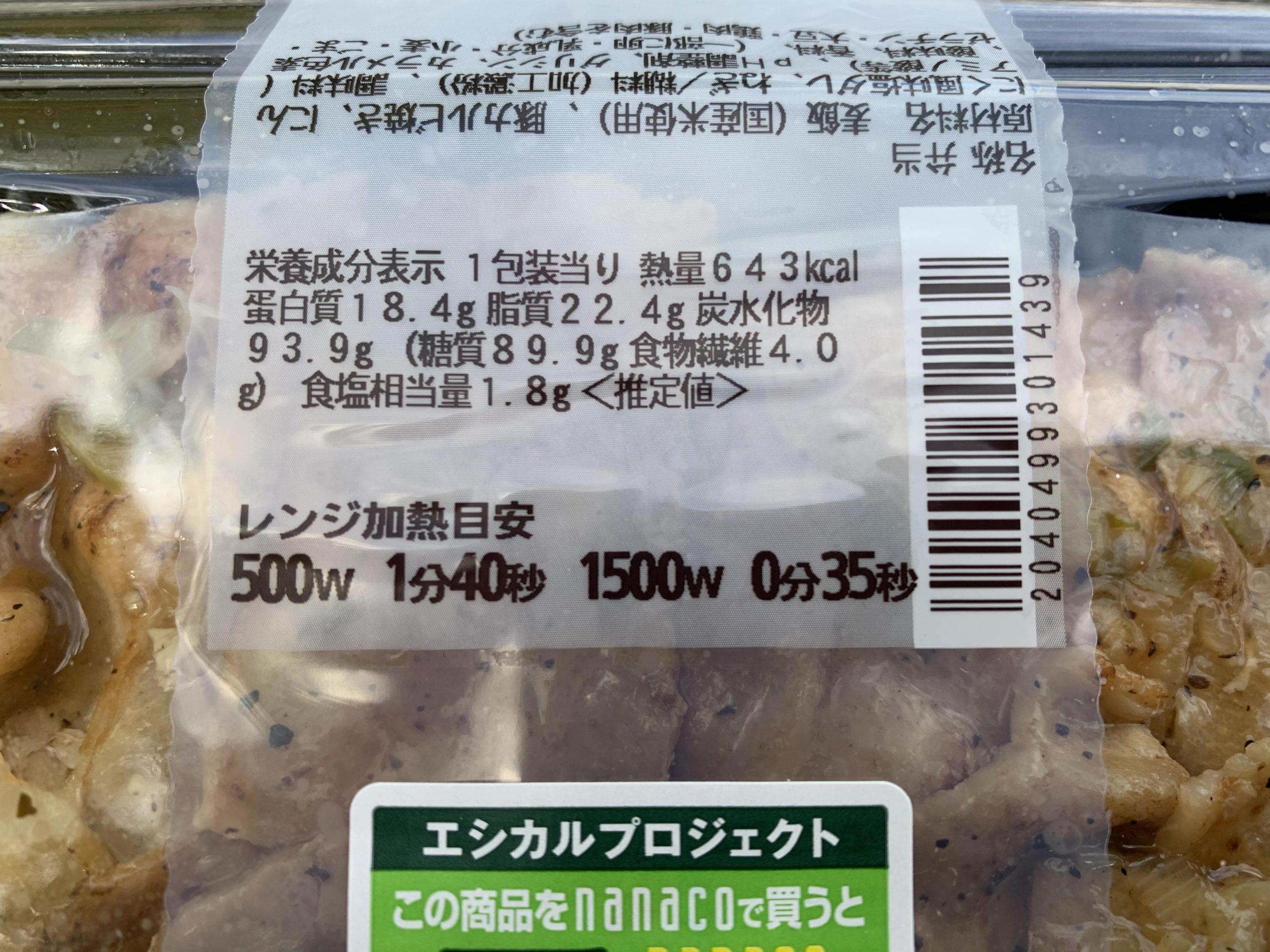 セブンイレブンのねぎ塩豚カルビ弁当の栄養成分