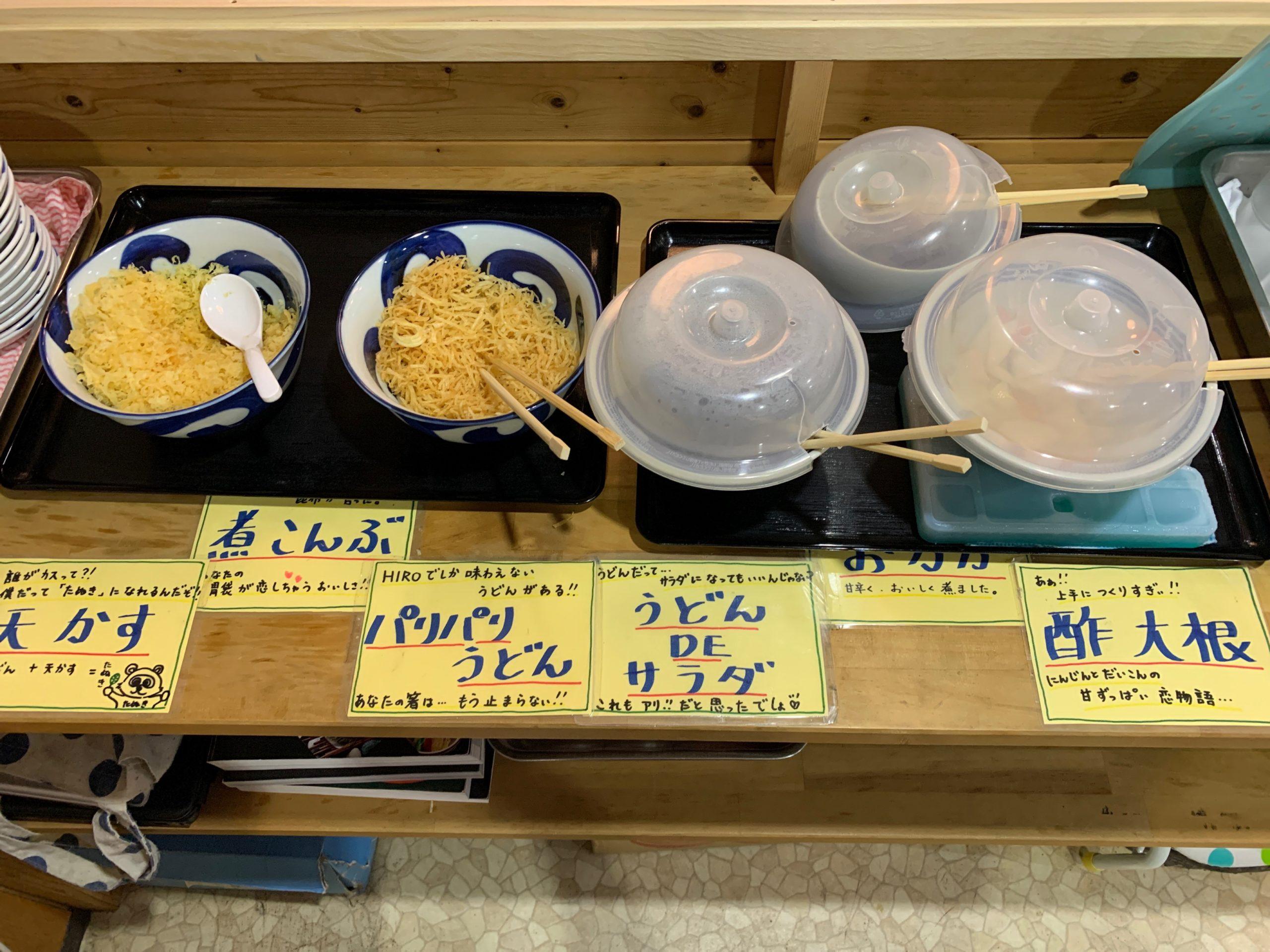 UDON HIROの惣菜コーナー