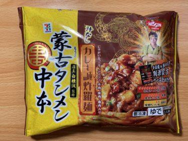 【セブンイレブン】蒙古タンメン中本汁なし誠炸羅(マサラ)麺の紹介!カレーと激辛ペーストが病みつき間違いなし!