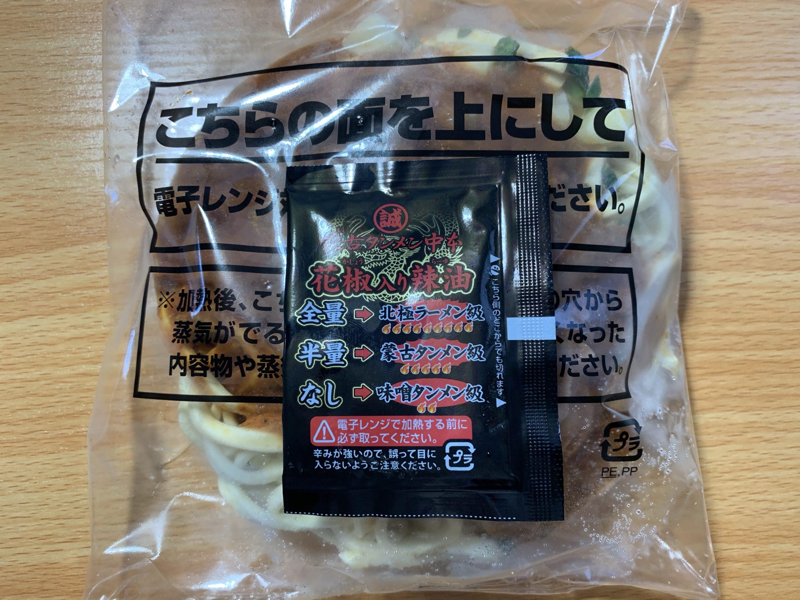 蒙古タンメン中本汁なし誠炸羅(マサラ)麺の開封