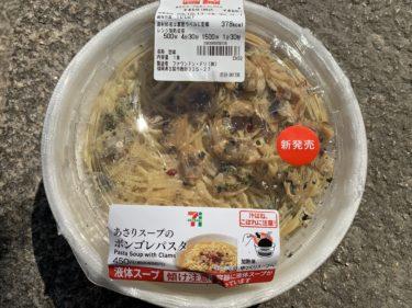 【セブンイレブン】あさりスープのボンゴレパスタの紹介!過去最高に美味しいおすすめのパスタ商品です!