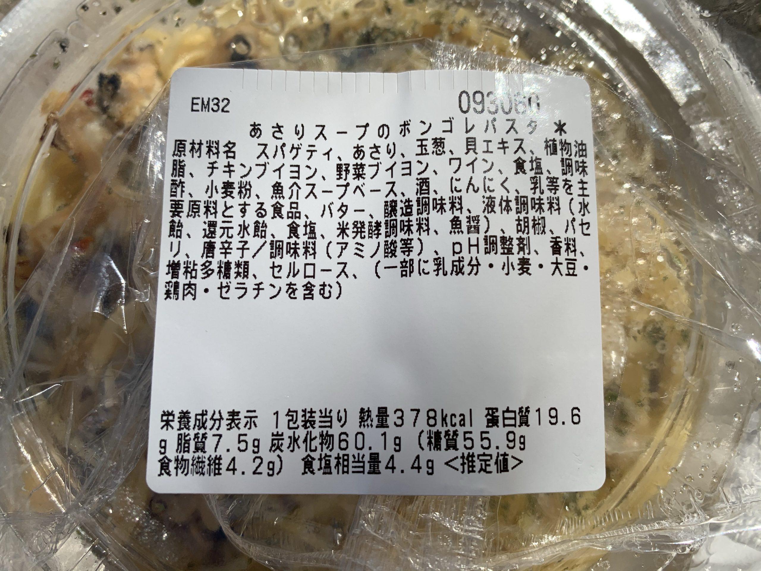 あさりスープのボンゴレパスタの原材料と栄養成分