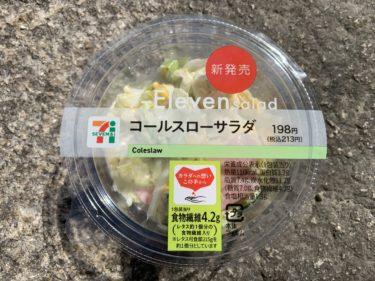 【セブンイレブン】コールスローサラダの紹介!食物繊維が美味しく摂れる!