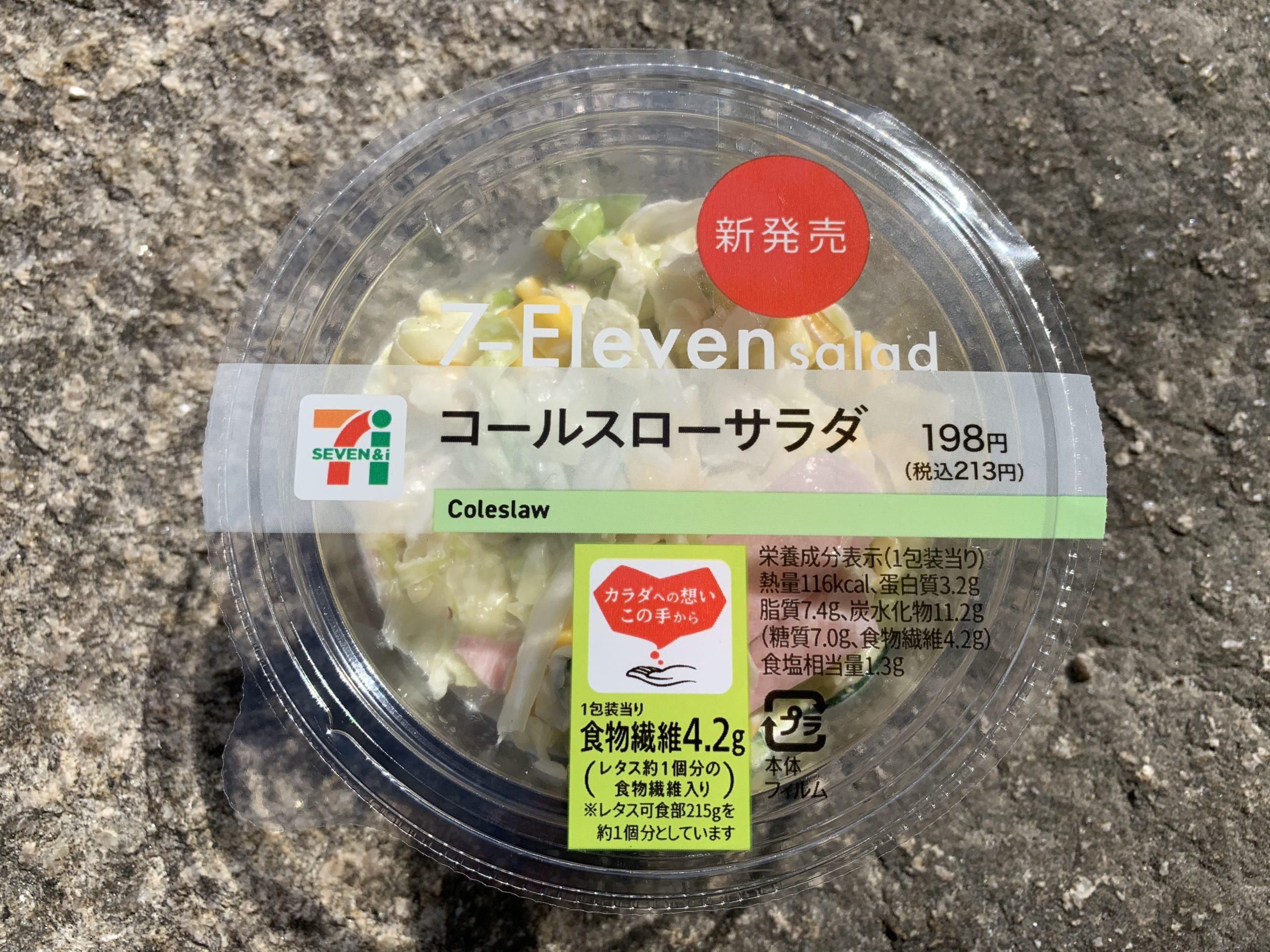 コールスローサラダの紹介!