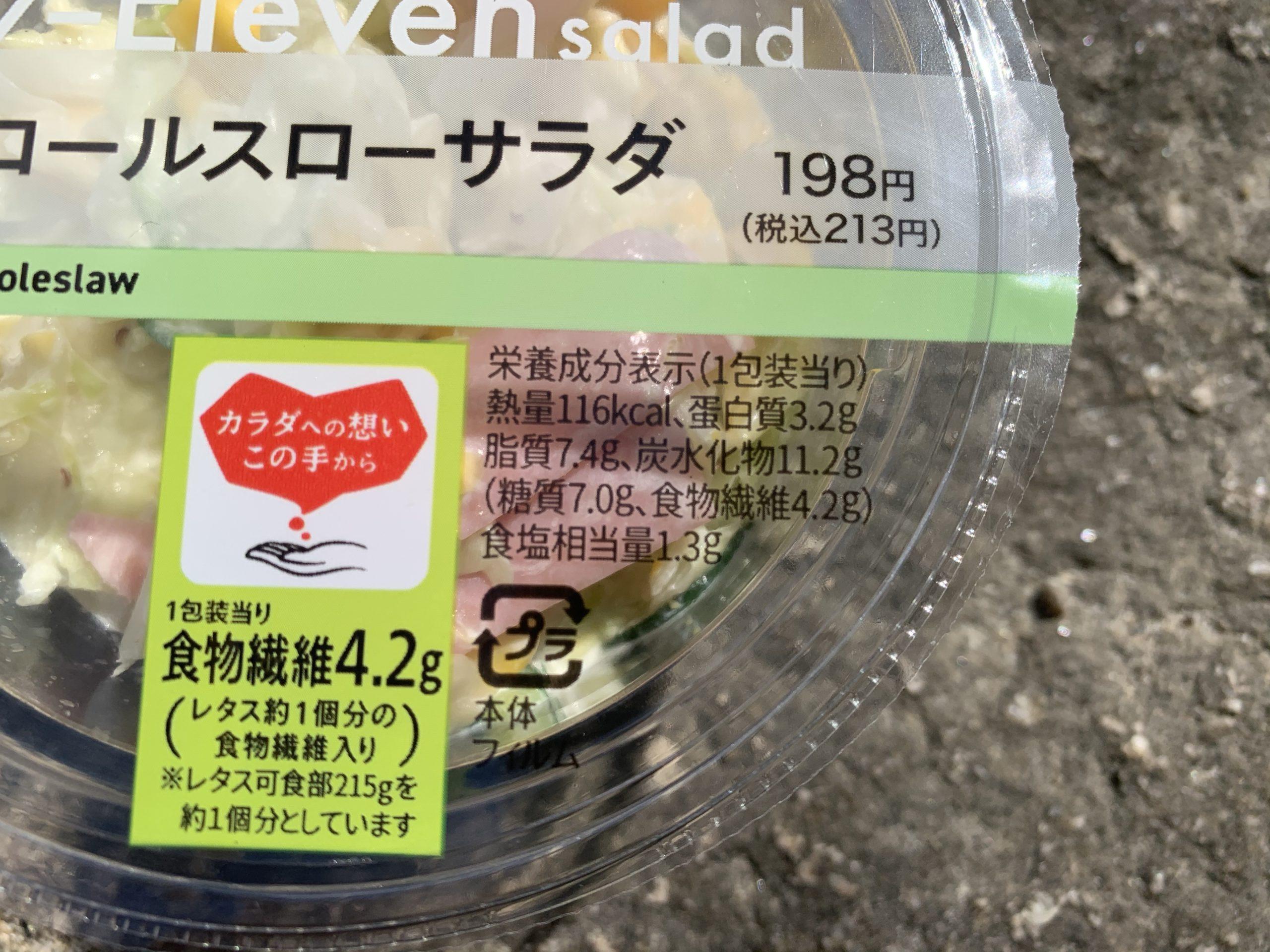 コールスローサラダの栄養成分