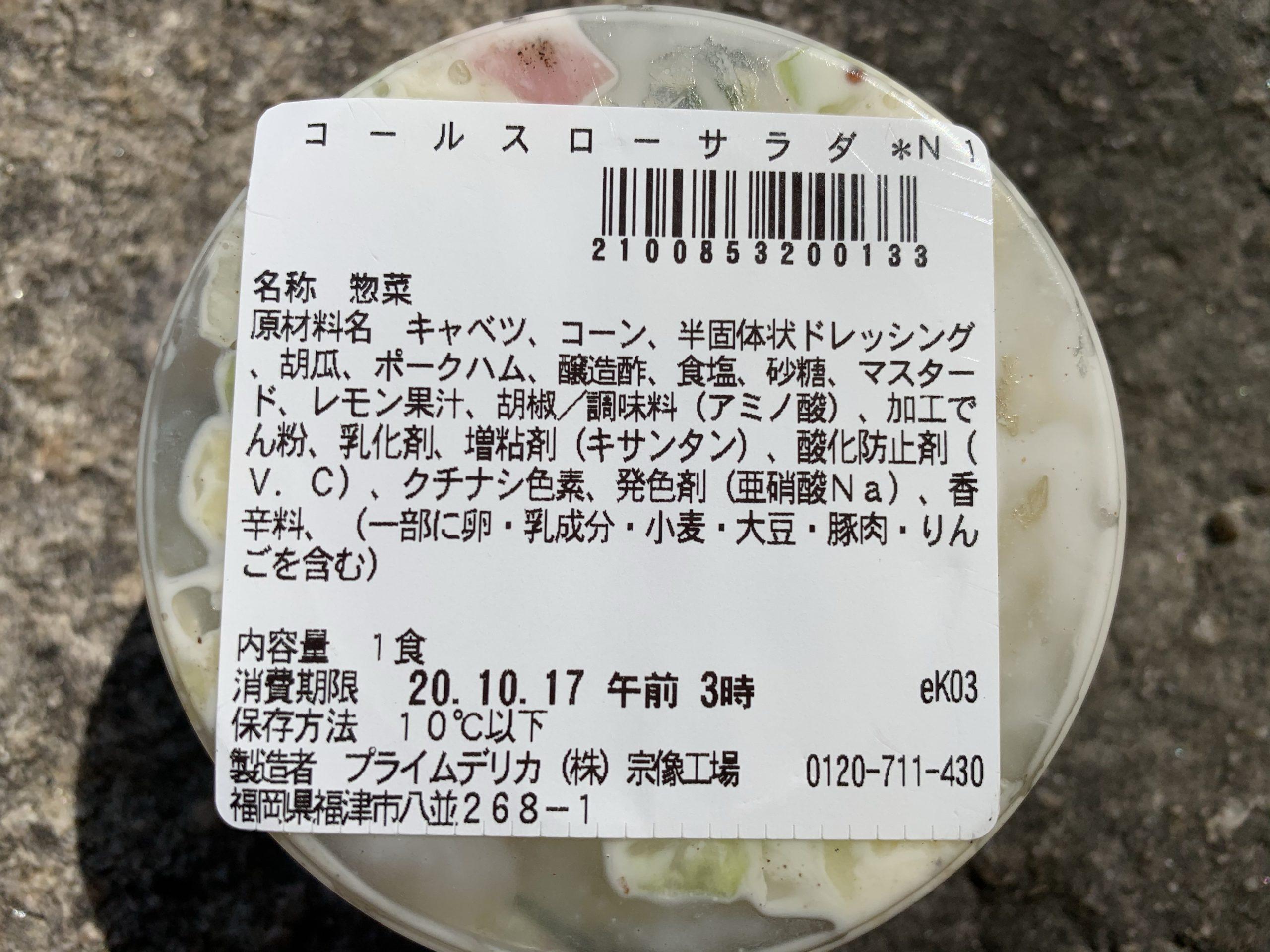 コールスローサラダの原材料