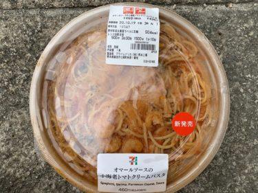 【セブンイレブン】オマールソースの小海老トマトクリームパスタの紹介!オマール海老の旨みたっぷりの商品です!