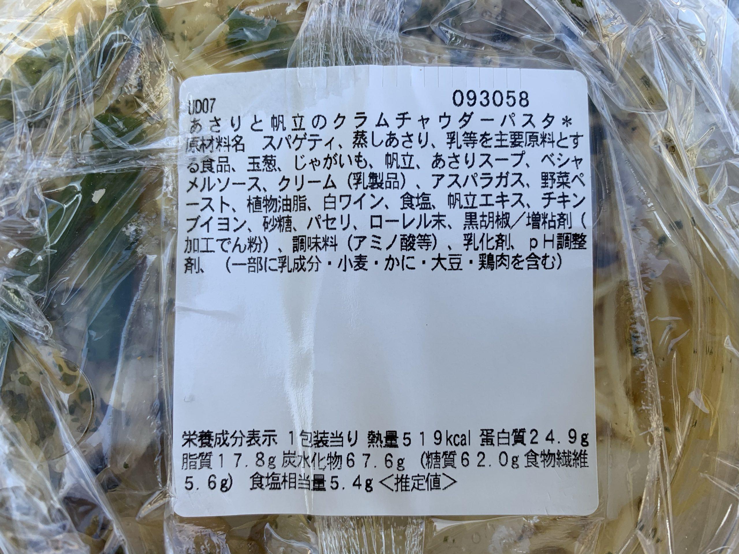 あさりと帆立のクラムチャウダーパスタの原材料と栄養成分