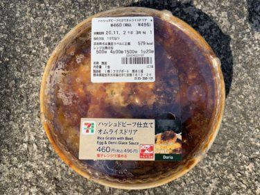 【セブンイレブン】ハッシュドビーフ仕立てオムライスドリアの紹介!贅沢で上品な美味しい商品でした!