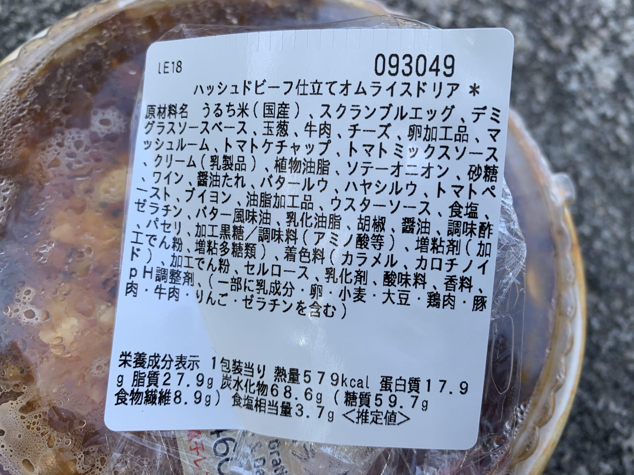 ハッシュドビーフ仕立てオムライスドリアの原材料と栄養成分