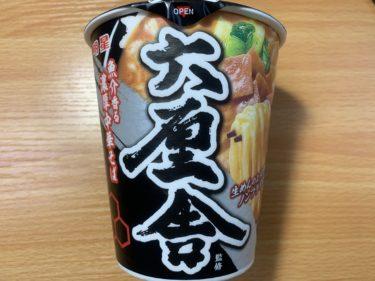 【明星×ローソン】六厘舎魚介香る濃厚中華そばの紹介!こってりスープがクセになるカップ麺!