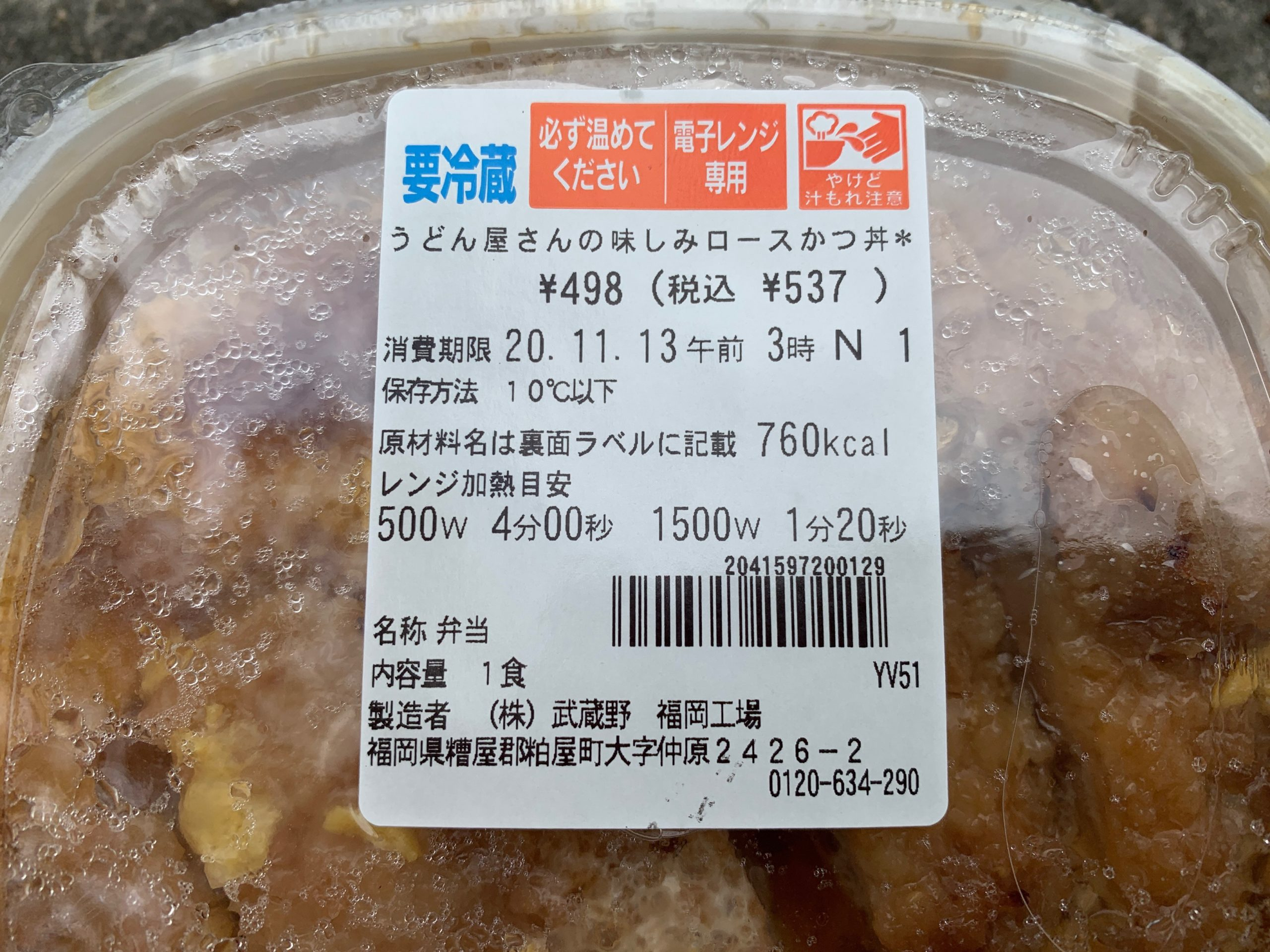 うどん屋さんの味しみロースかつ丼の加熱時間