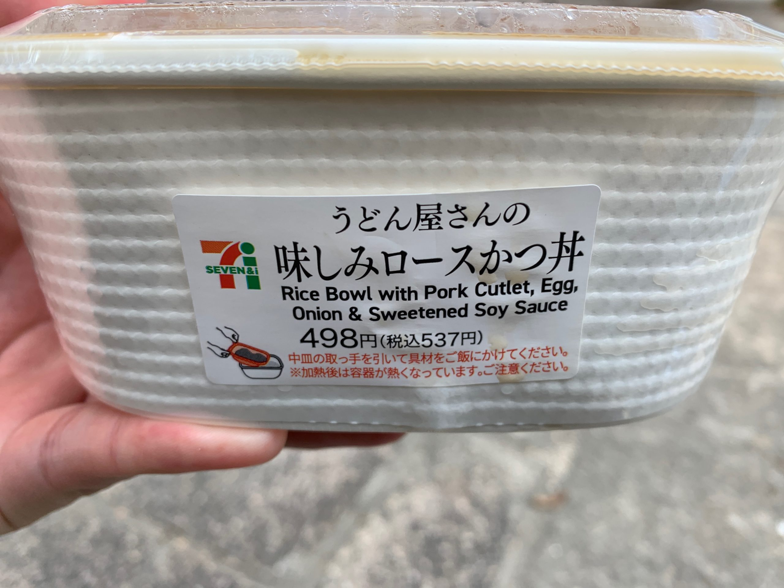 うどん屋さんの味しみロースかつ丼の説明