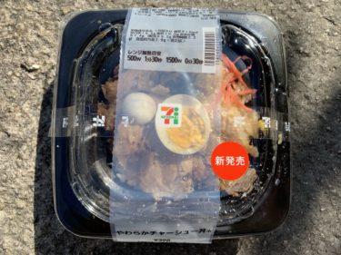 【セブンイレブン】やわらかチャーシュー丼の紹介!ラーメン屋顔負けの美味しい丼商品!