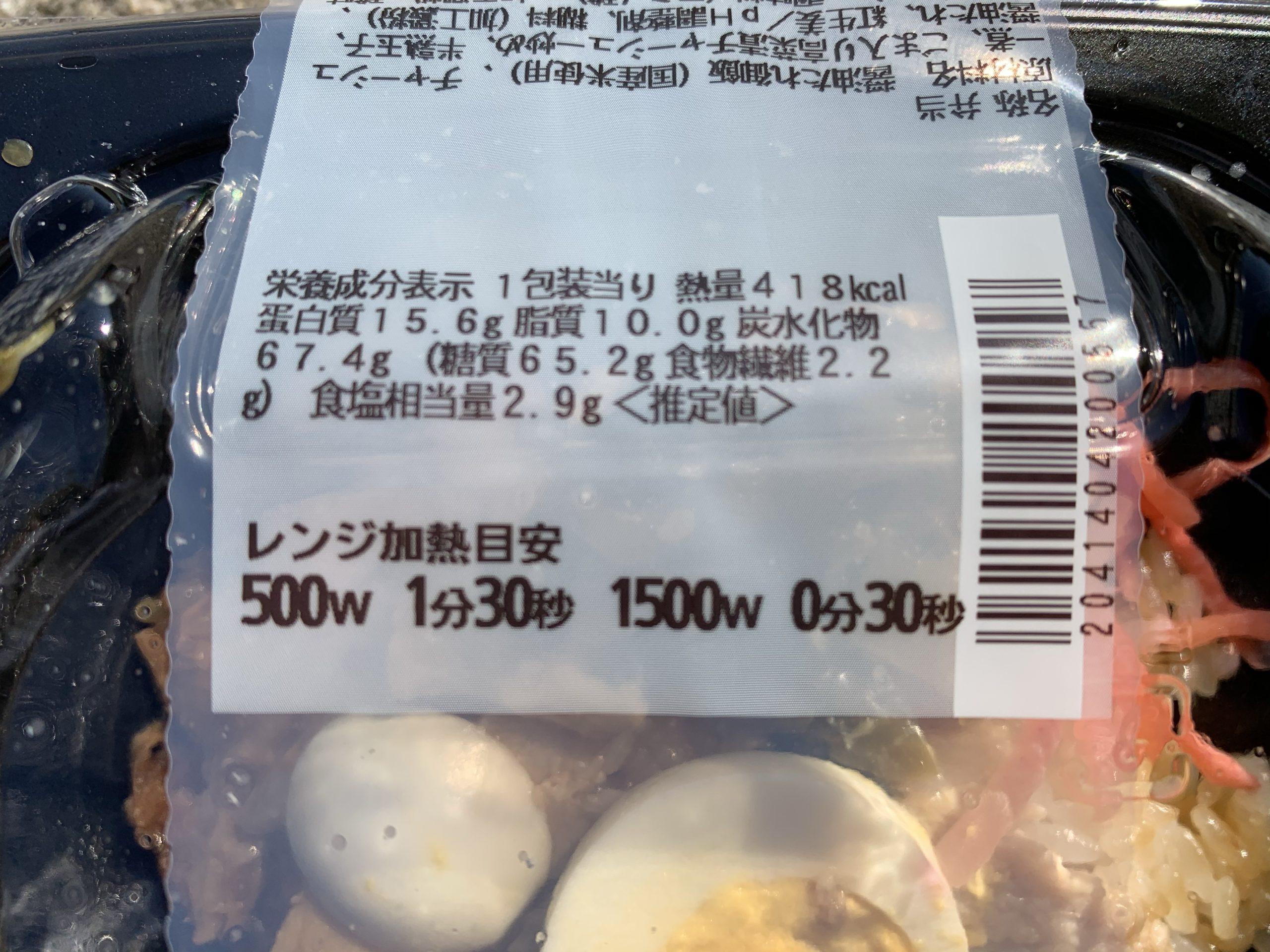 やわらかチャーシュー丼の栄養成分
