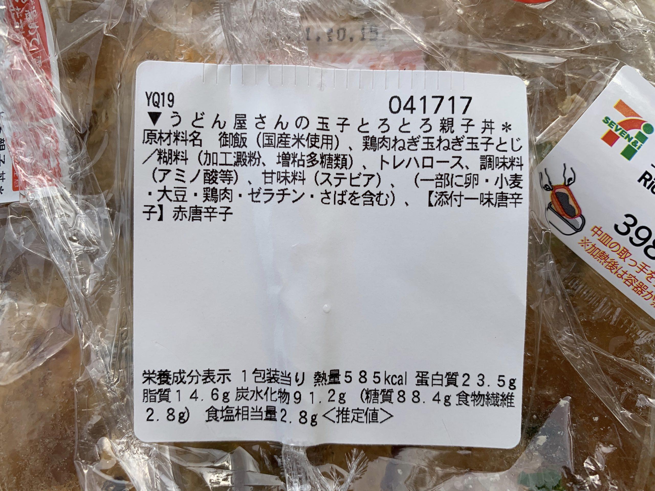 うどん屋さんの玉子とろとろ親子丼の原材料と栄養成分