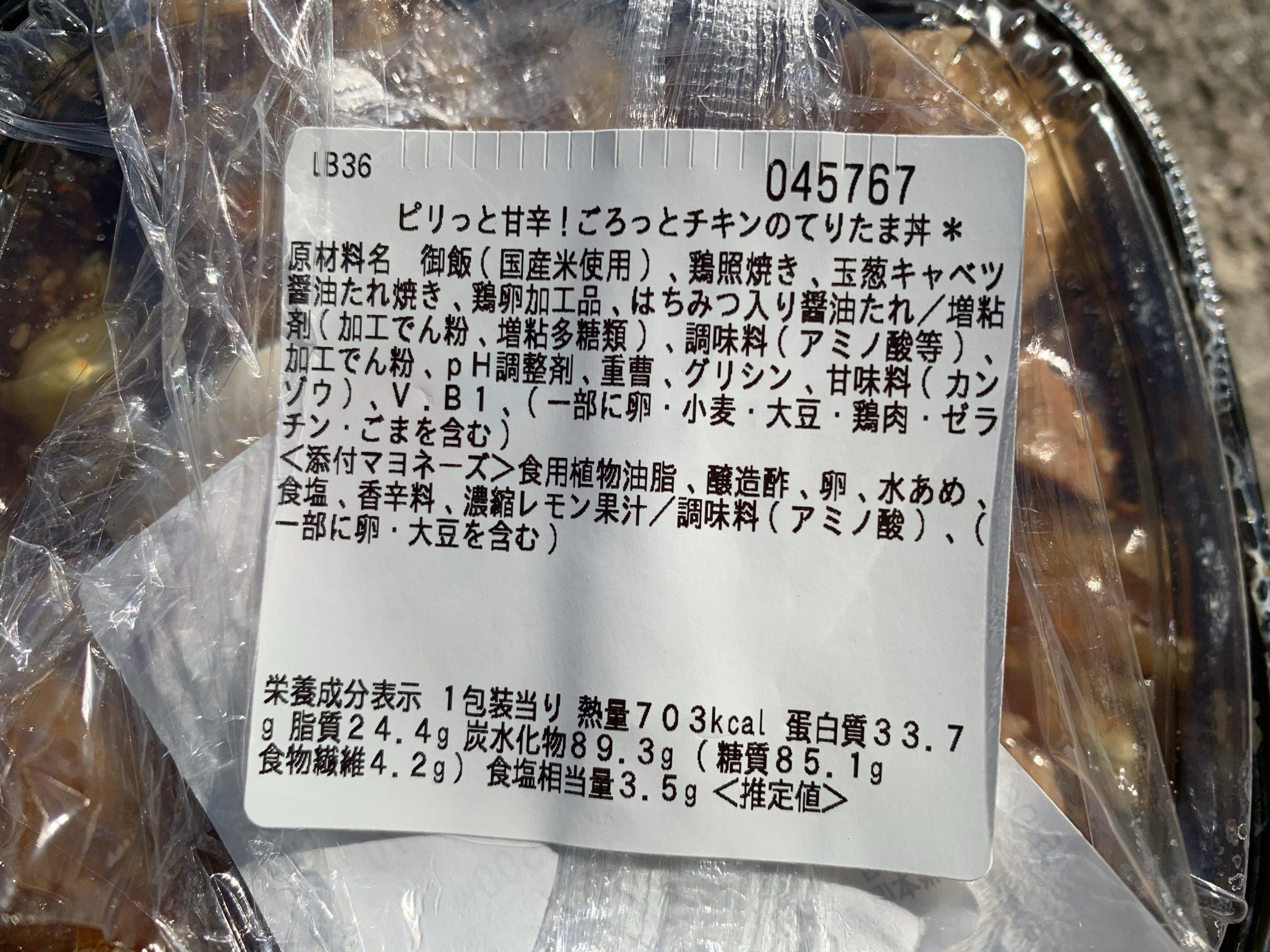 ごろっとチキンのてりたま丼の栄養成分