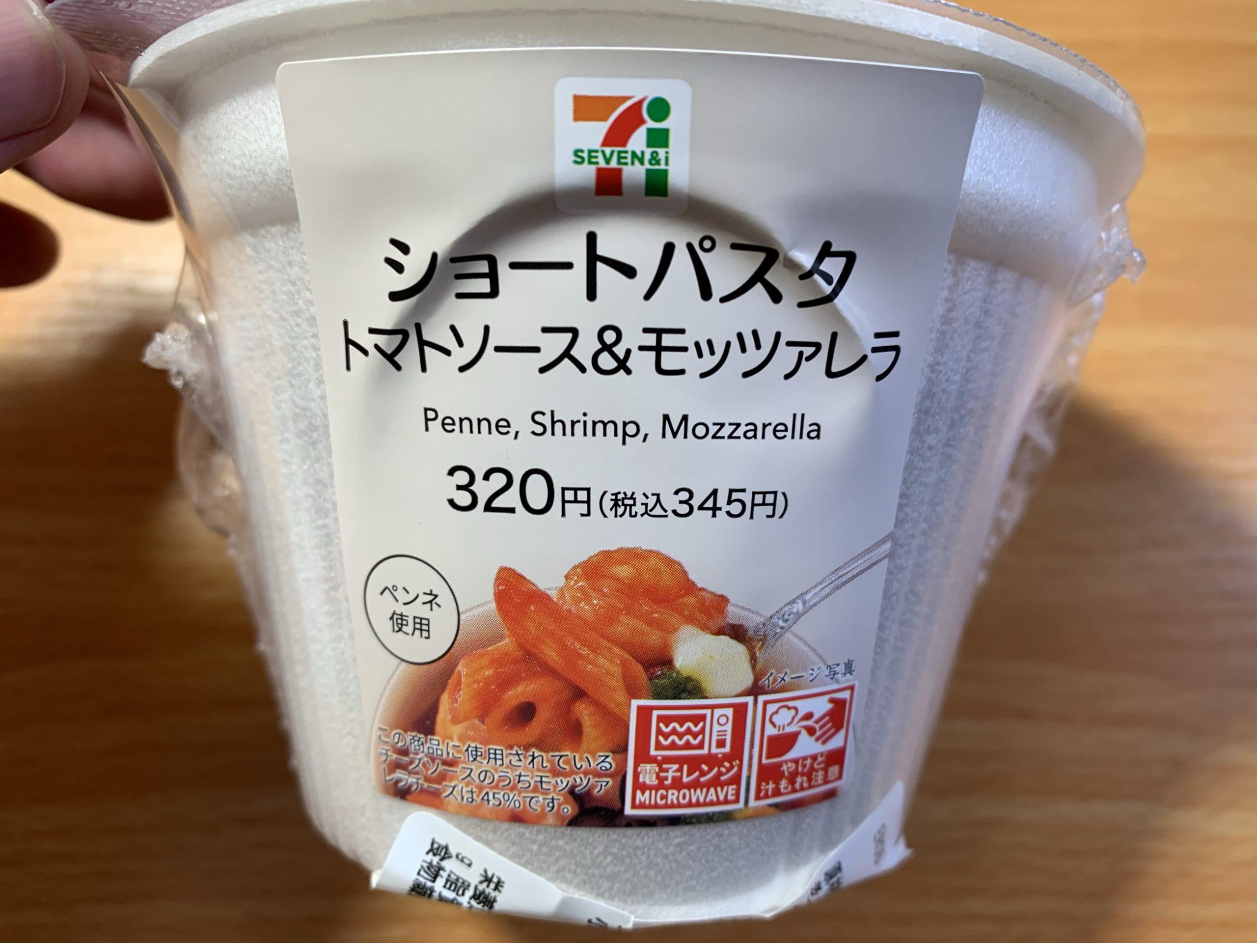 ショートパスタトマトソース&モッツァレラの値段