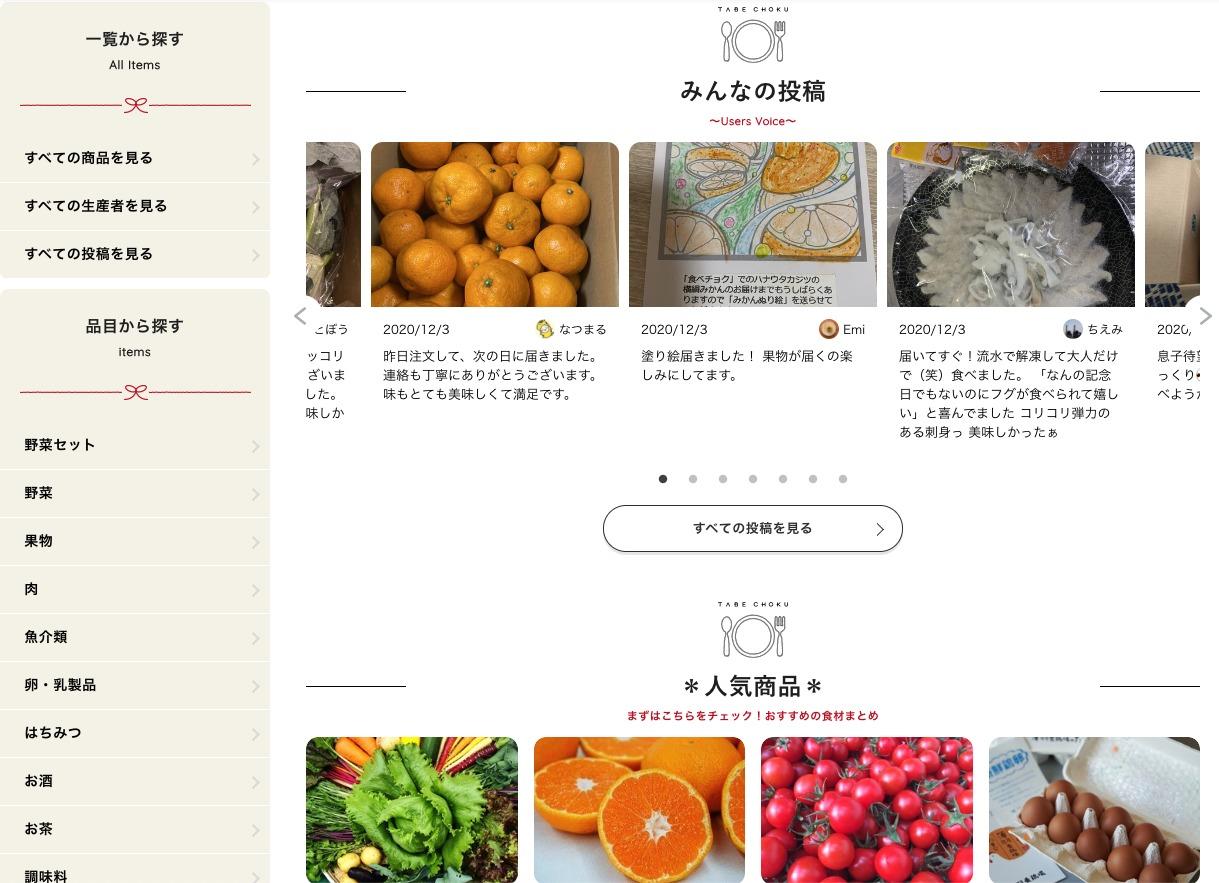 食べチョクのトップページ