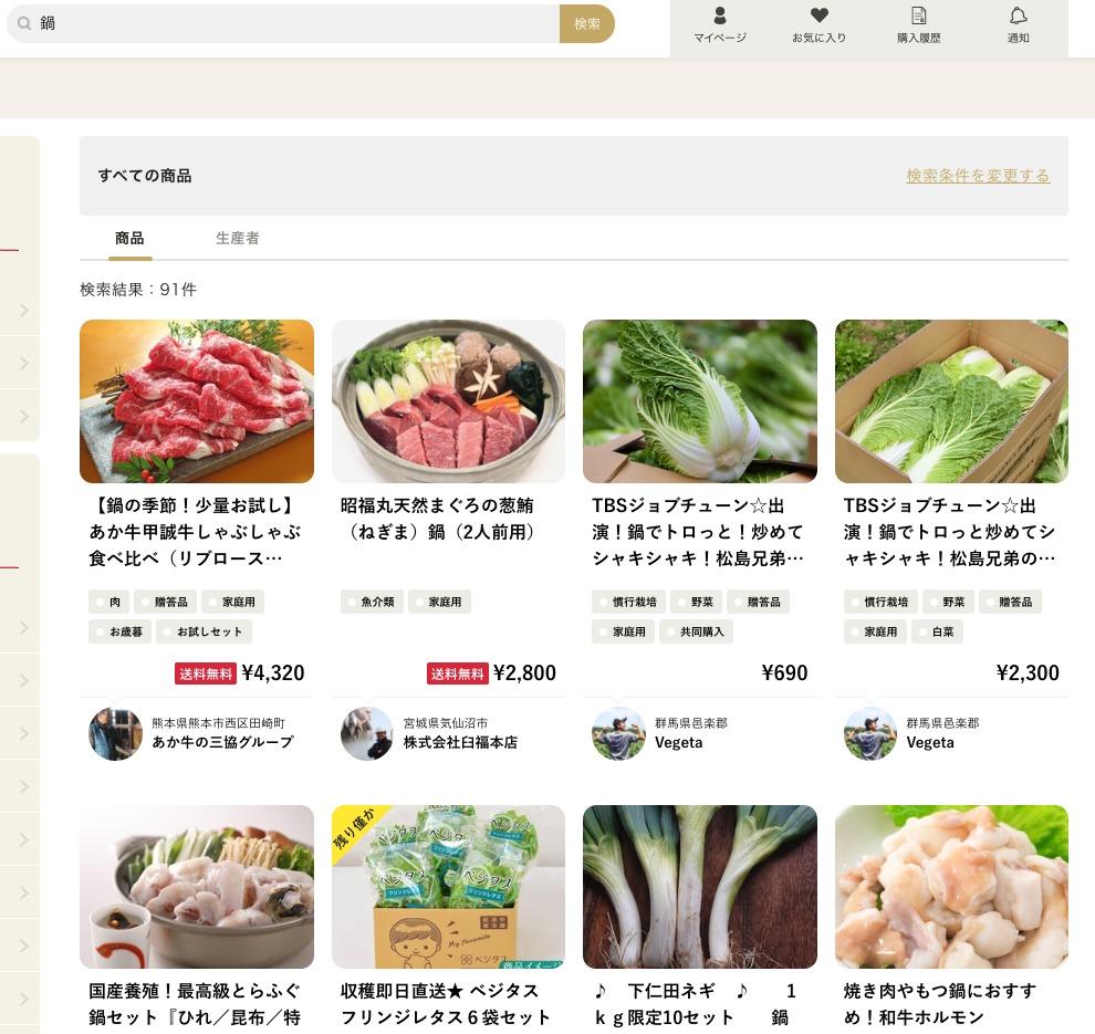 食べチョクの食材の検索