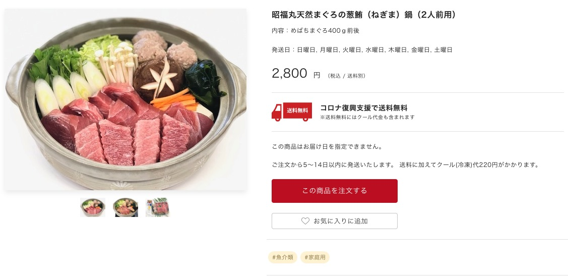 食べチョクの商品注文画面