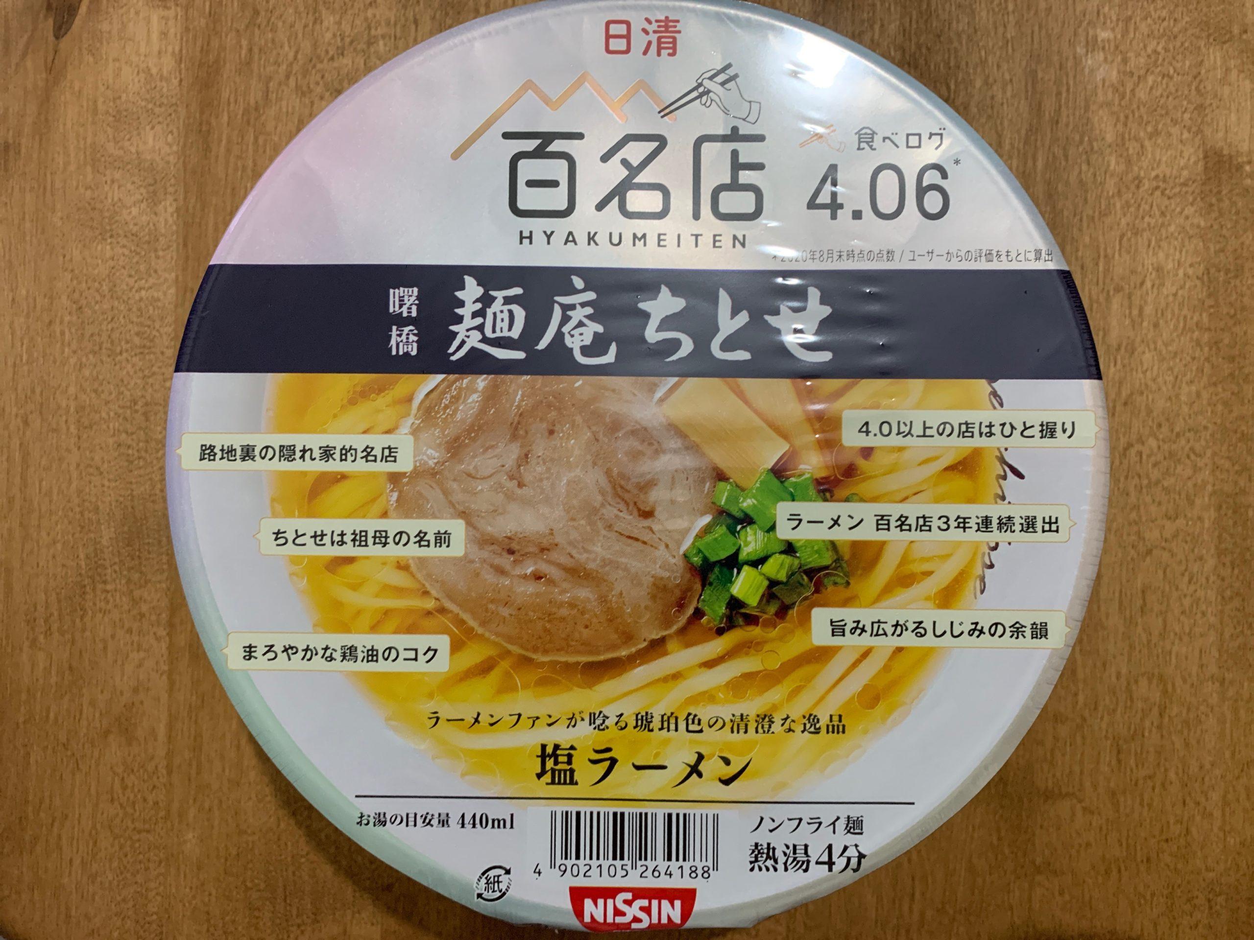 曙橋麺庵ちとせカップ麺の紹介