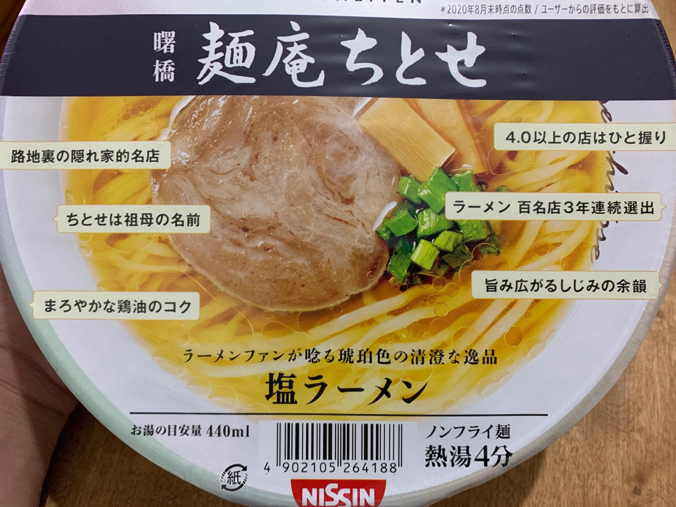 曙橋麺庵ちとせカップ麺の説明