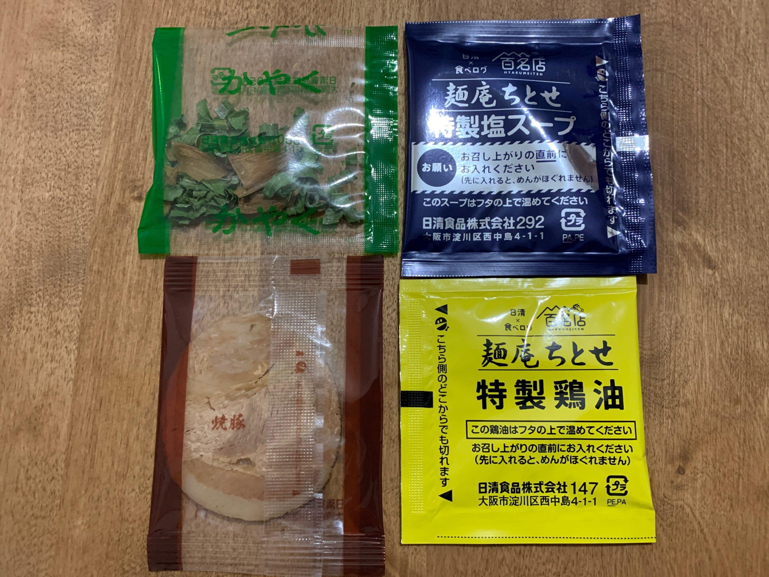 曙橋麺庵ちとせカップ麺のかやく