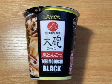 【明星】久留米大砲ラーメン黒とんこつの紹介!黒マー油が最強のインパクトでした!