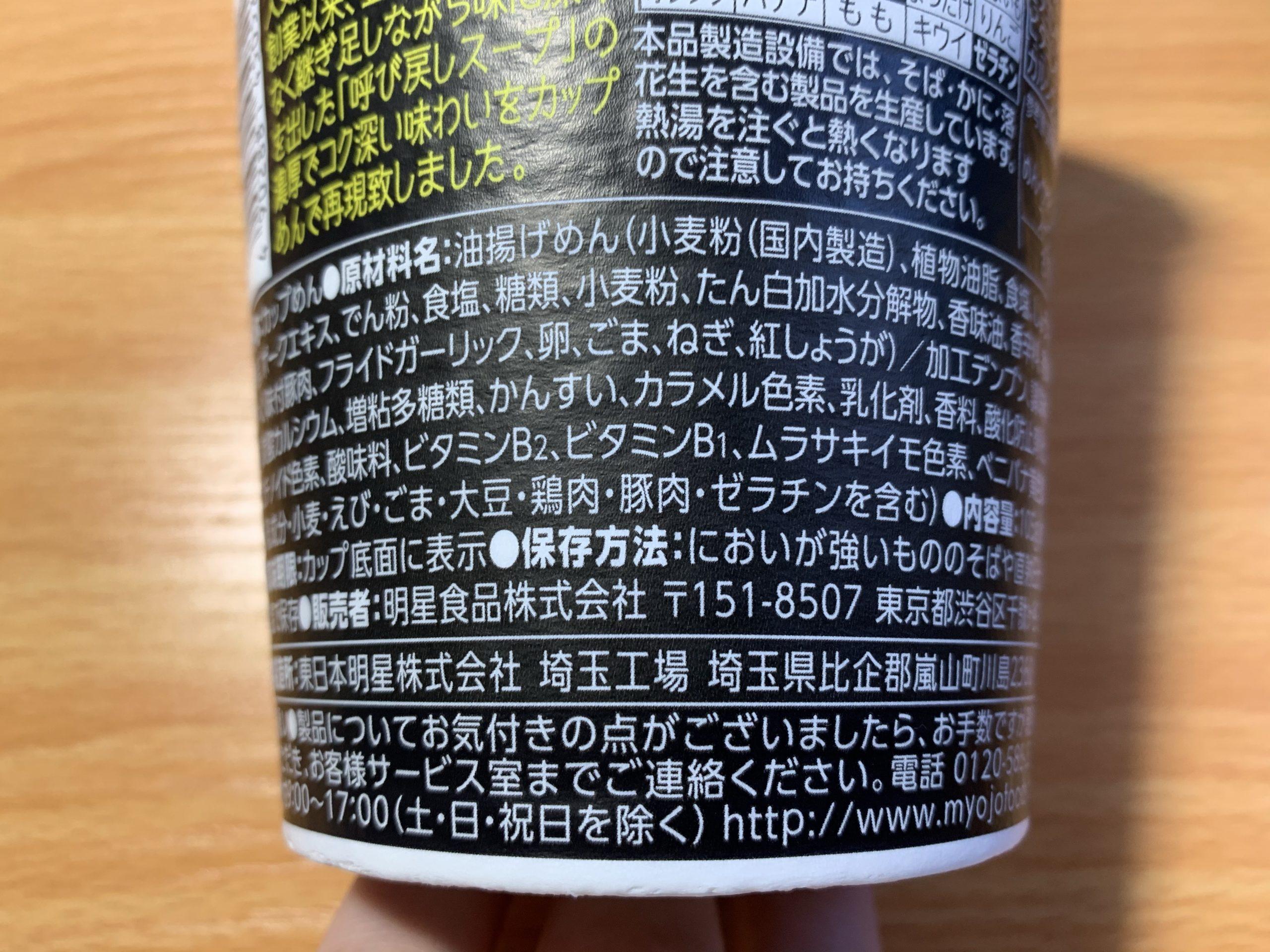 久留米大砲ラーメン黒とんこつの原材料