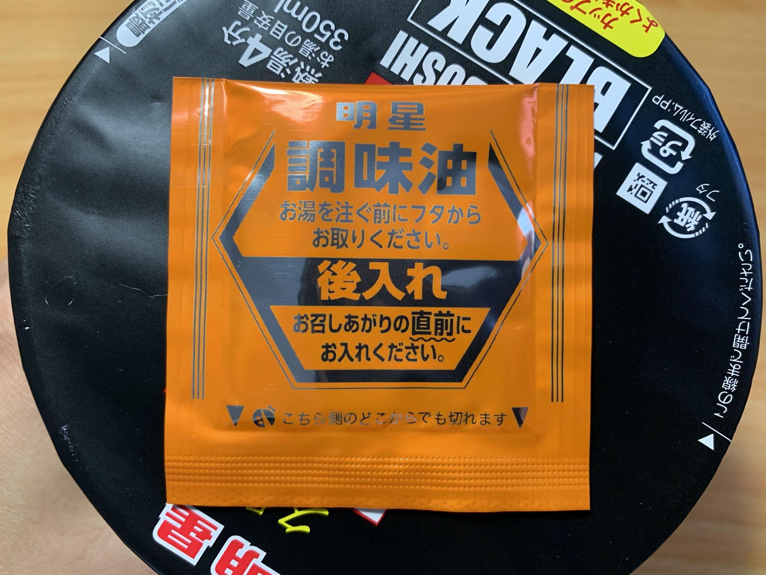 久留米大砲ラーメン黒とんこつの調味料