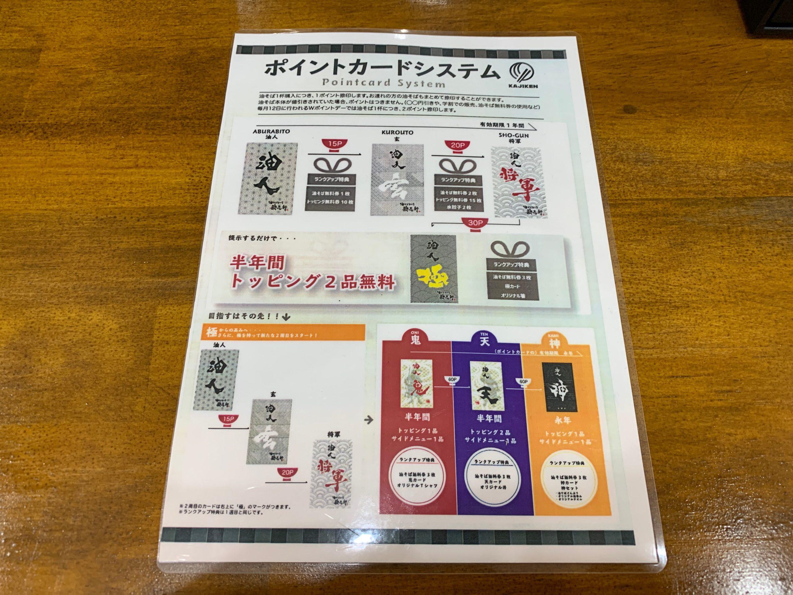 歌志軒大名店のポイントカードシステム