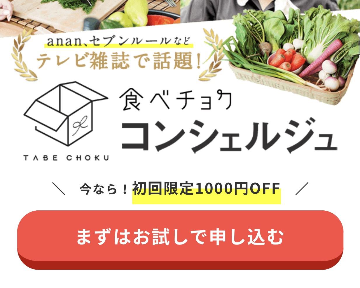 食べチョクコンシェルジュの1000円引きクーポン