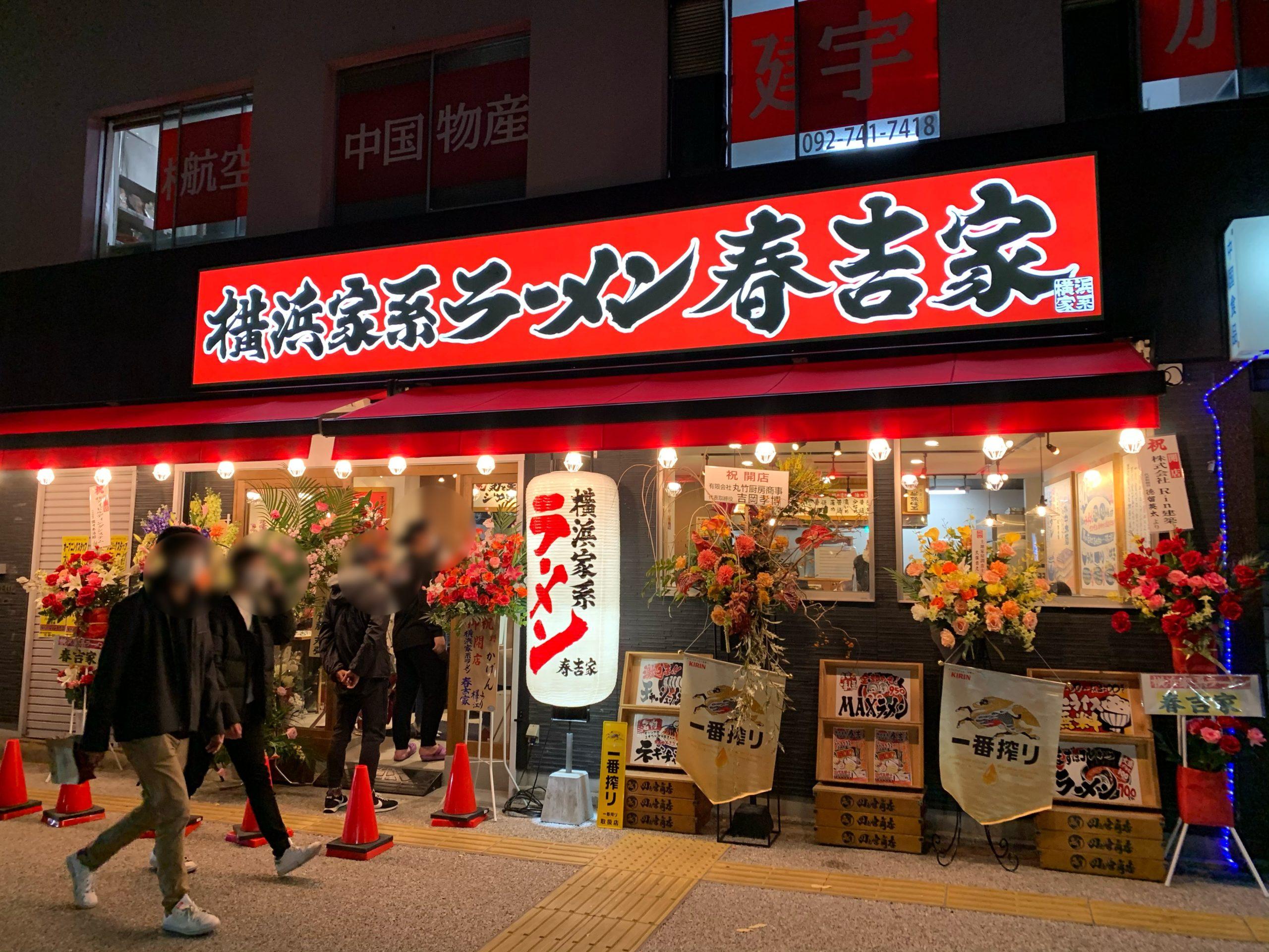 横浜家系ラーメン春吉家のお店の外観