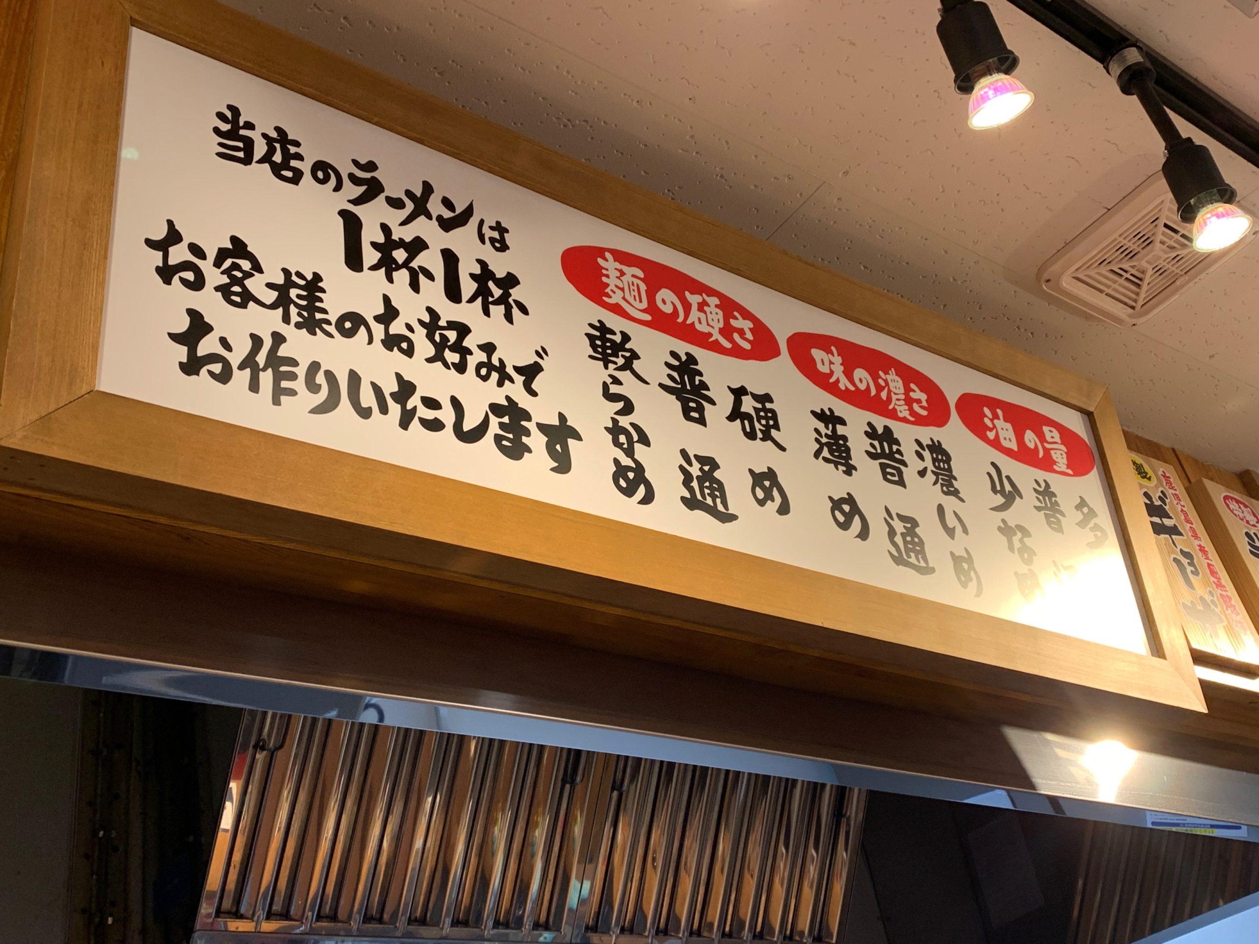 横浜家系ラーメン春吉家のラーメンの美味しさの調整