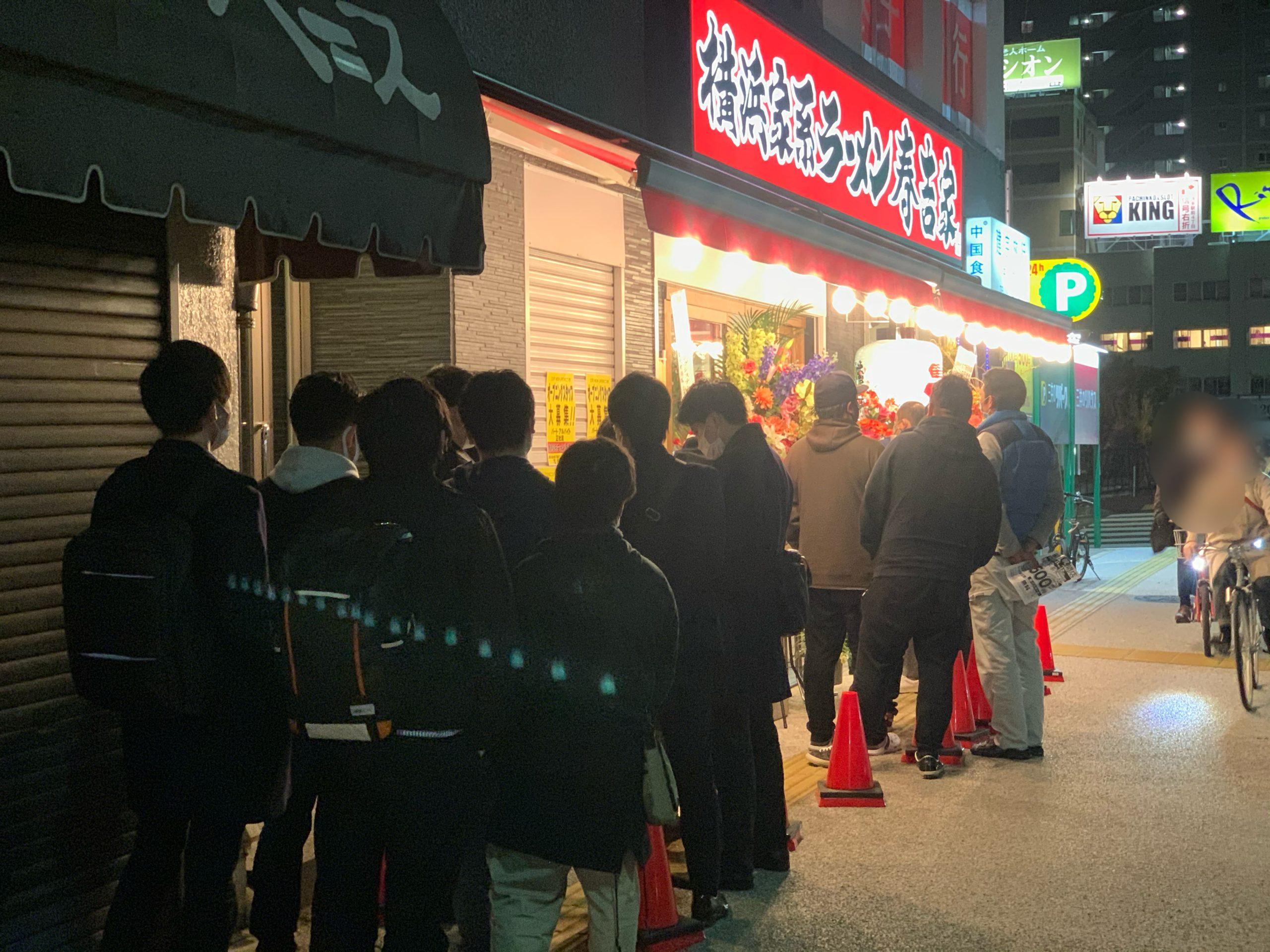 横浜家系ラーメン春吉家の行列