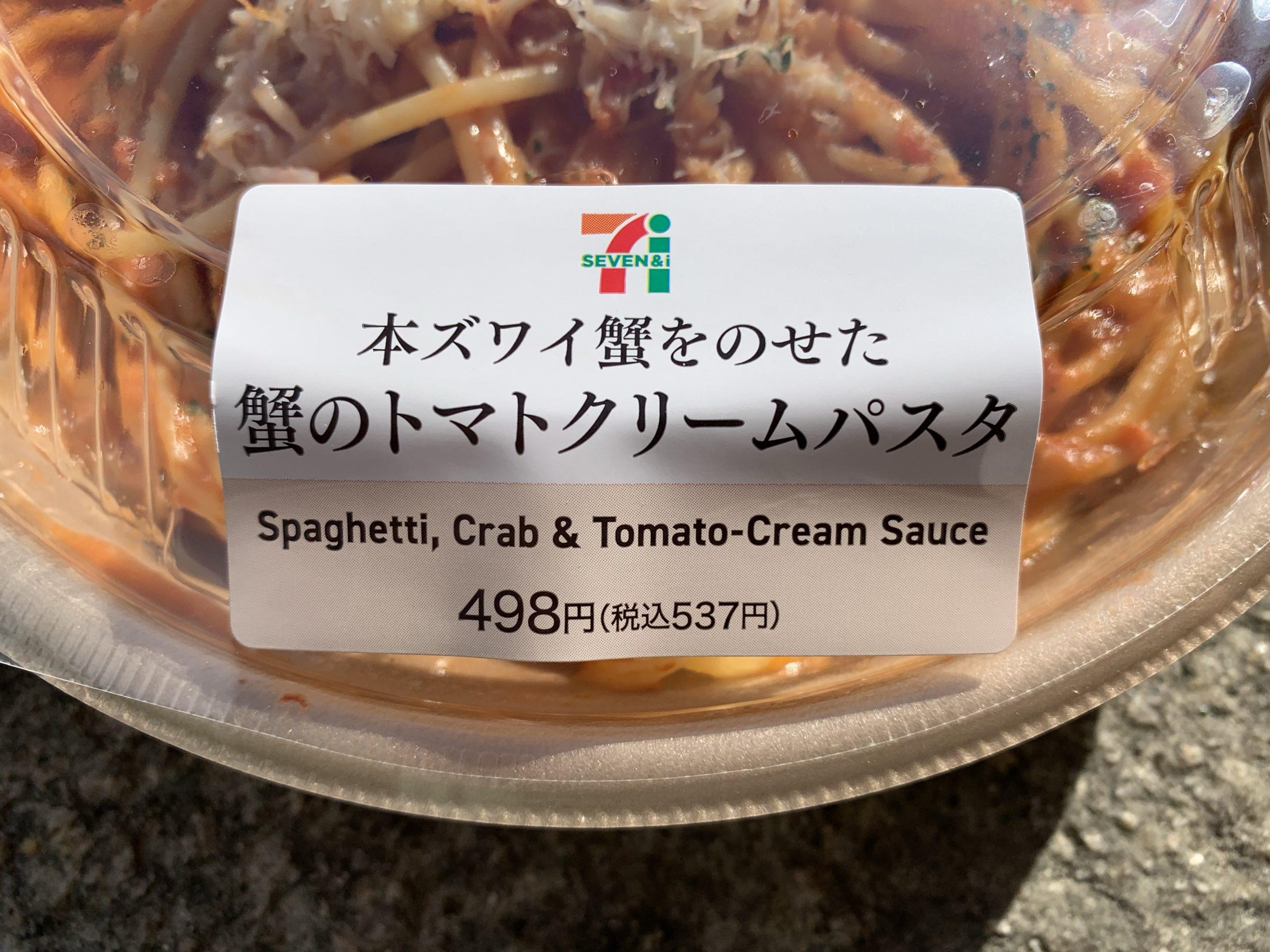 本ズワイ蟹をのせた蟹のトマトクリームパスタの説明