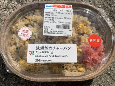 【セブンイレブン】鉄鍋炒めチャーハンの紹介!レンジで完成するこだわりの焼き飯商品!