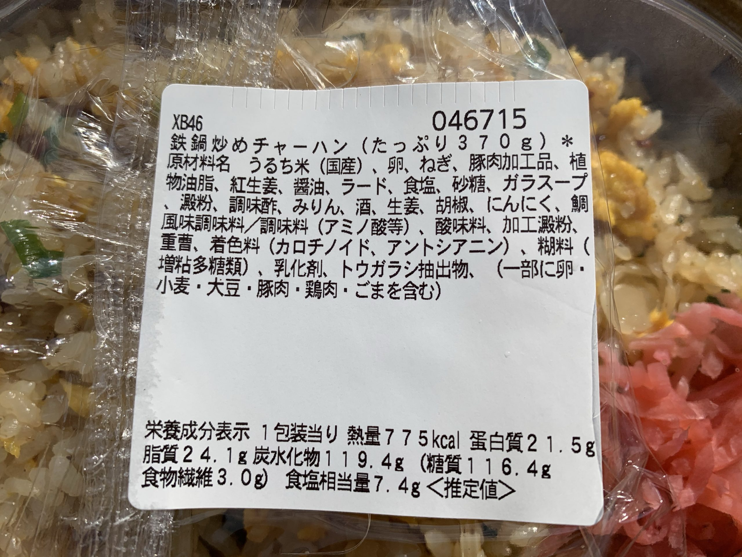 鉄鍋炒めチャーハンの原材料と栄養成分