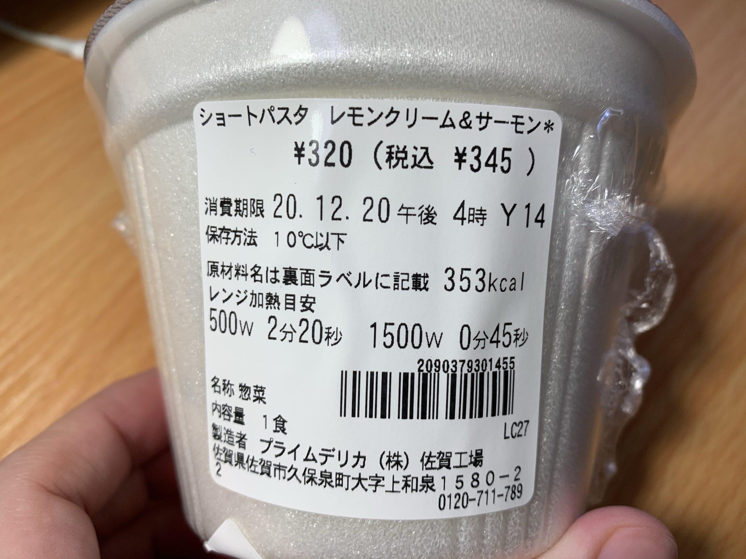 ショートパスタレモンクリーム&サーモンの加熱時間